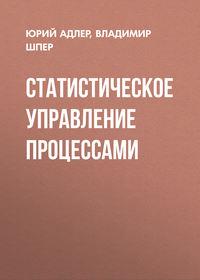 Юрий Адлер - Статистическое управление процессами