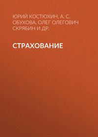 Юрий Костюхин - Страхование
