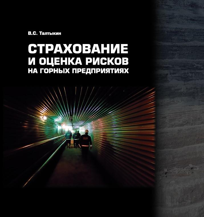 Виктор Талтыкин. Страхование и оценка рисков на горных предприятиях