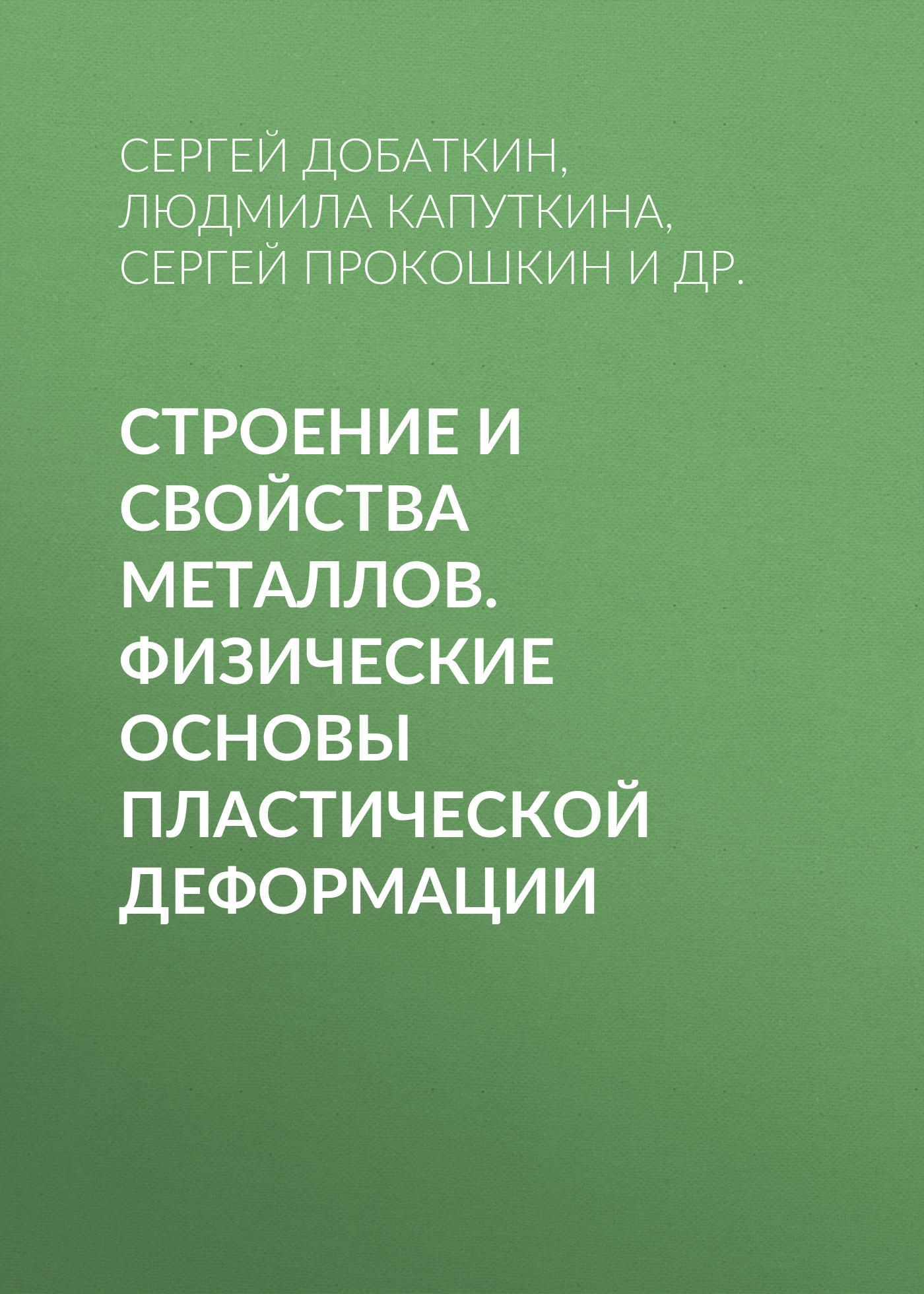 Людмила Капуткина Строение и свойства металлов. Физические основы пластической деформации