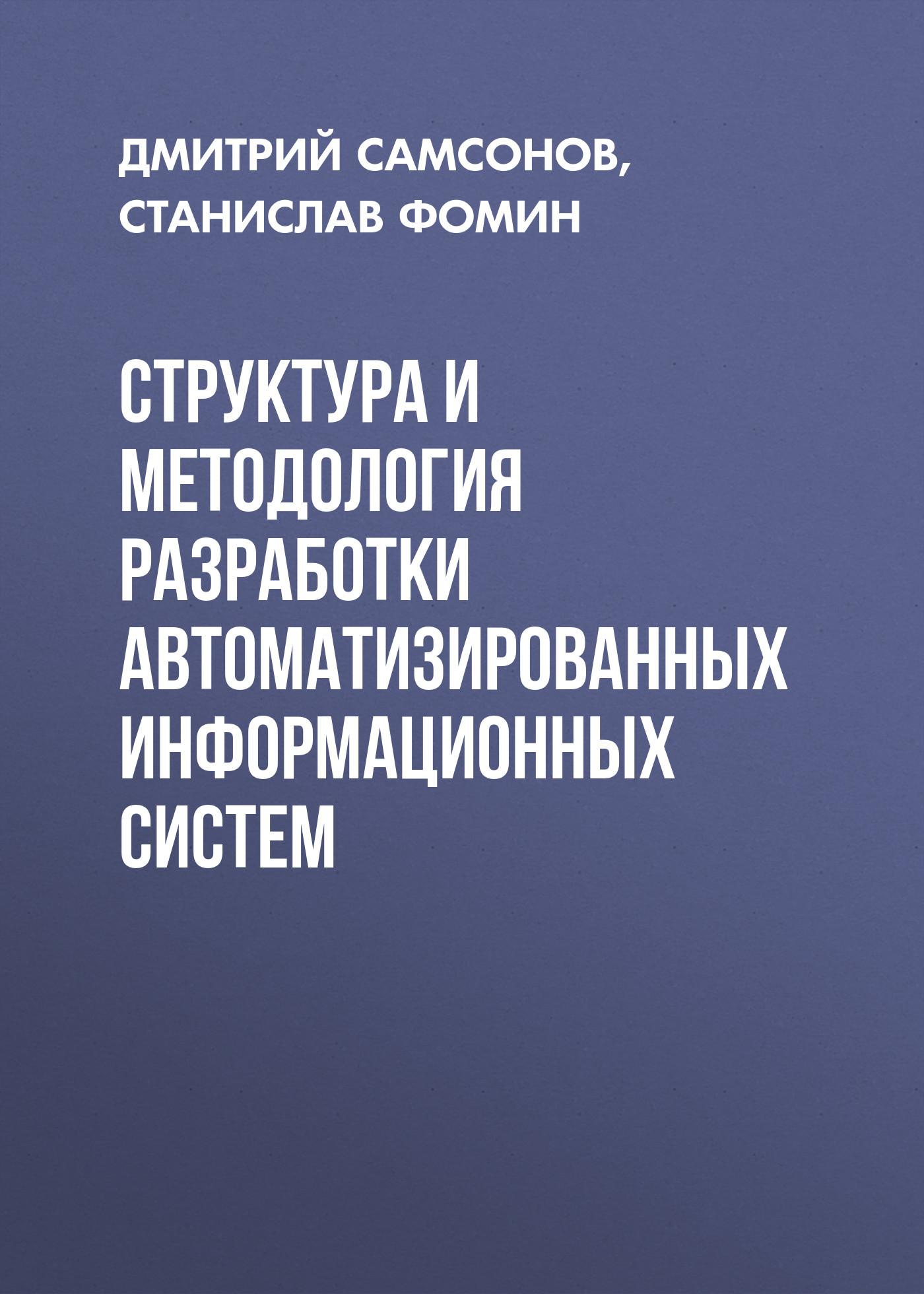 Станислав Фомин Структура и методология разработки автоматизированных информационных систем