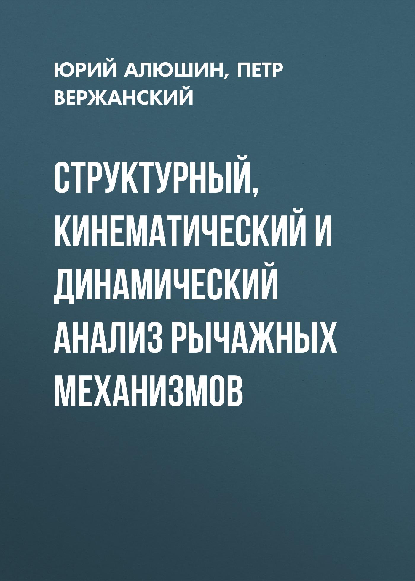 Петр Вержанский. Структурный, кинематический и динамический анализ рычажных механизмов