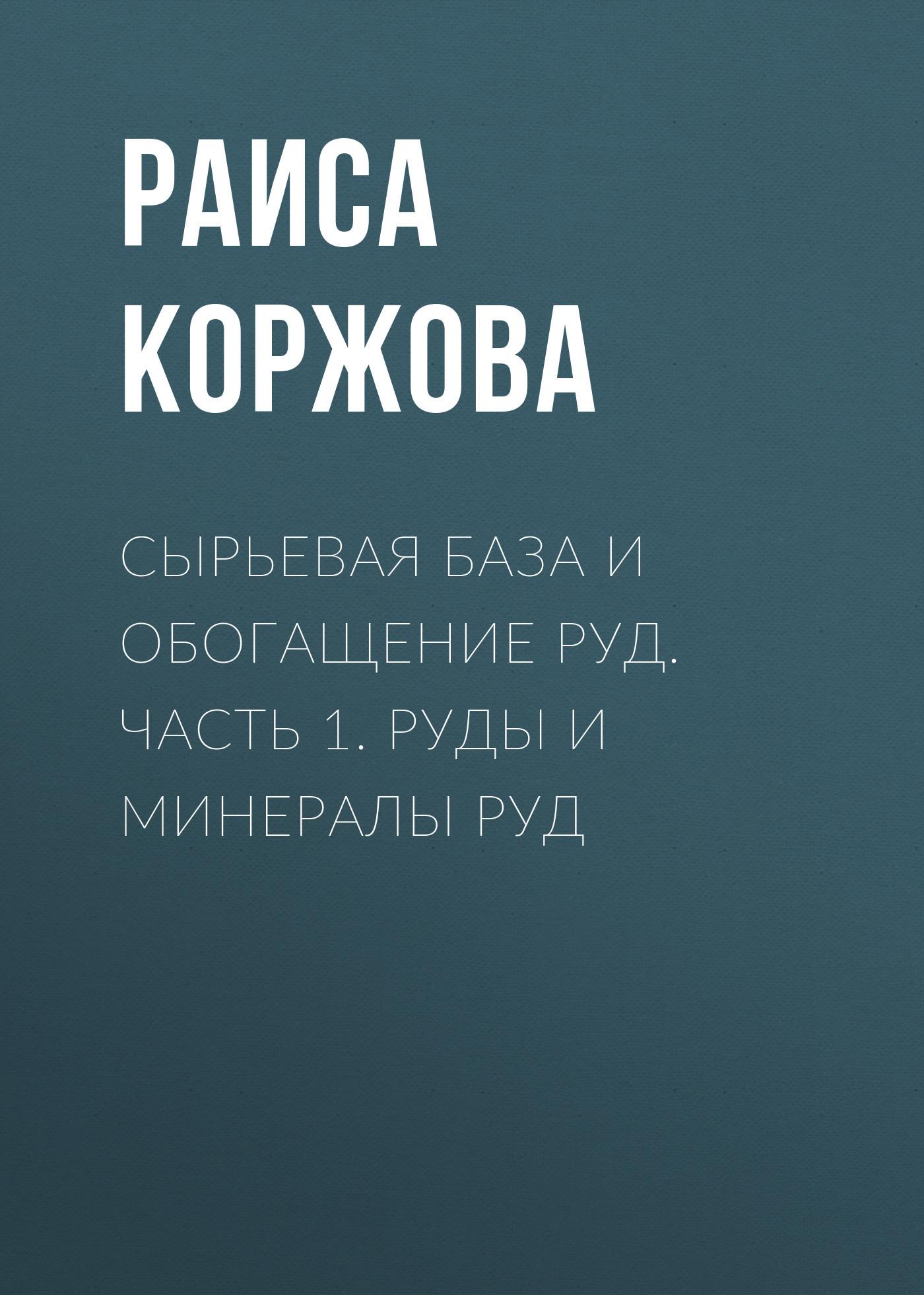 Раиса Коржова бесплатно