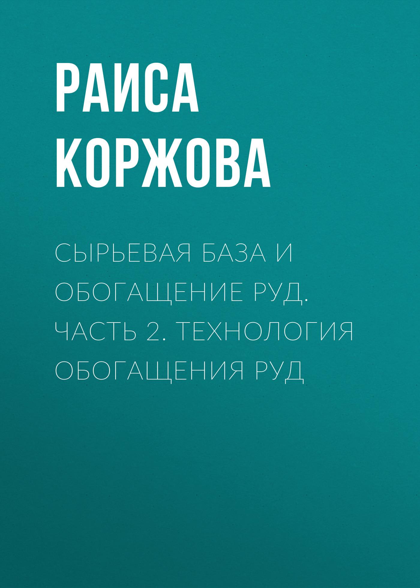 Раиса Коржова Сырьевая база и обогащение руд. Часть 2. Технология обогащения руд