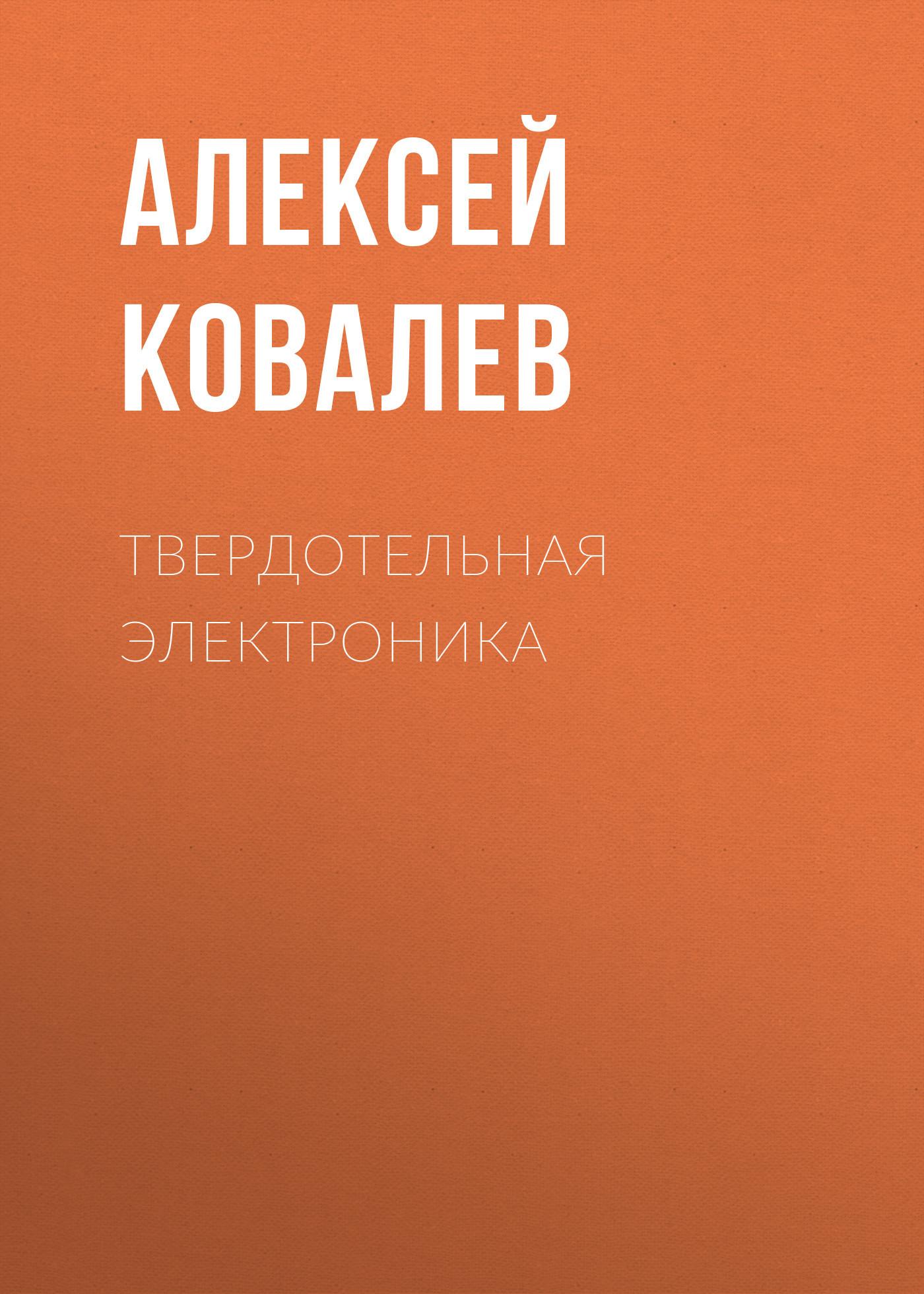 Алексей Ковалев Твердотельная электроника