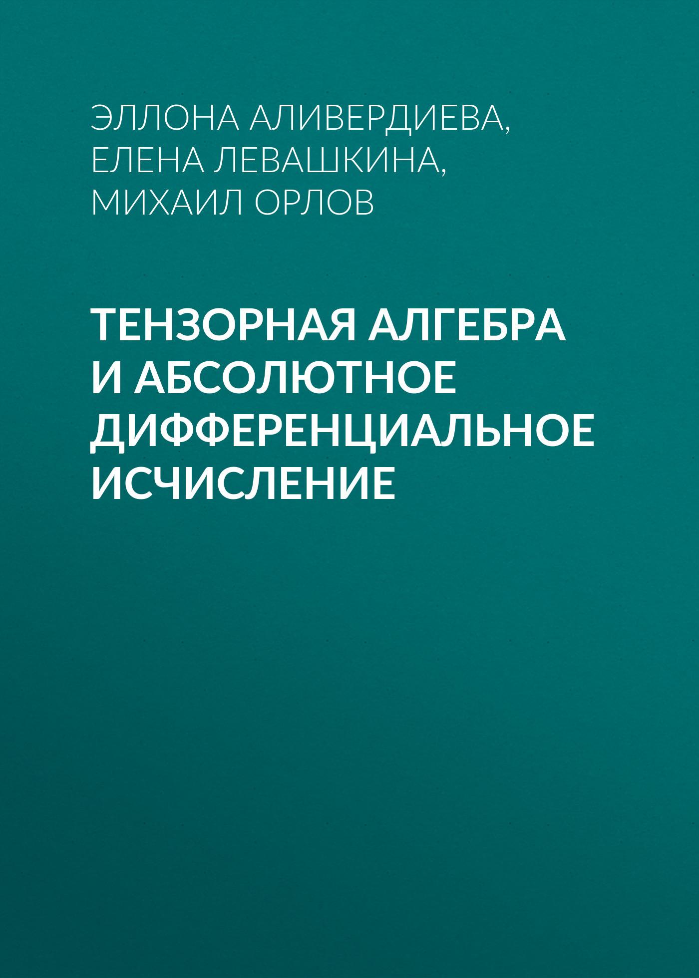 Елена Левашкина. Тензорная алгебра и абсолютное дифференциальное исчисление