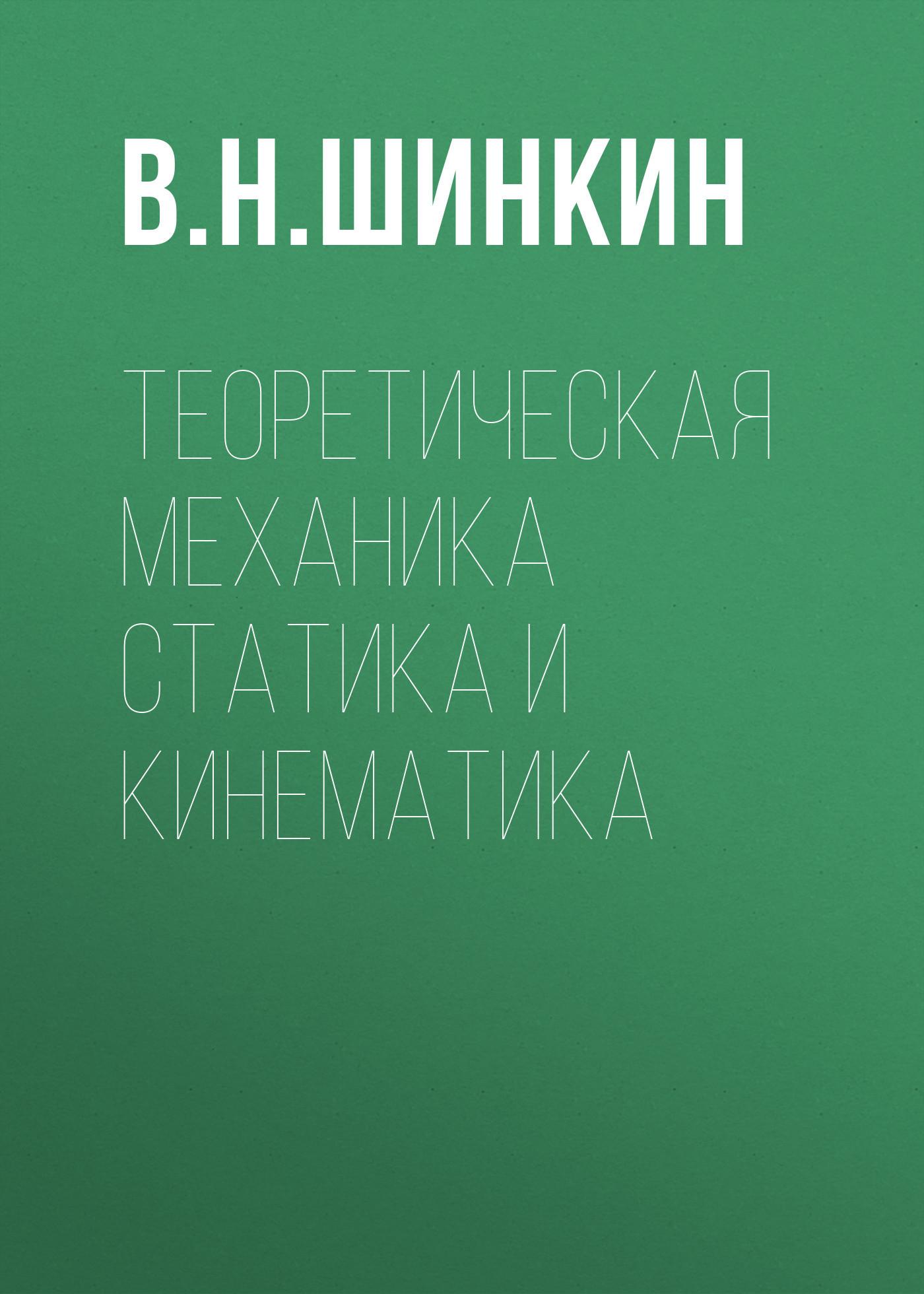 В. Н. Шинкин Теоретическая механика статика и кинематика