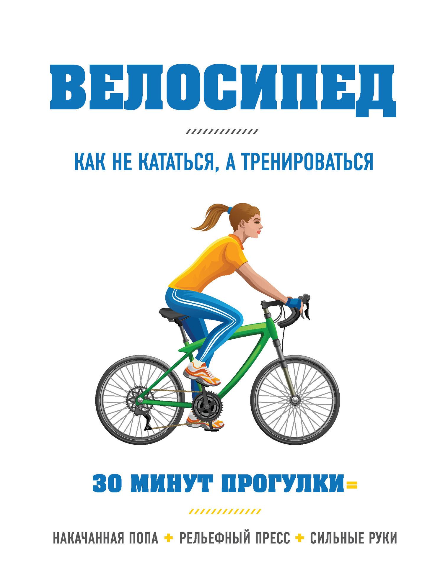 Бен Хьюитт - Велосипед: как не кататься, а тренироваться