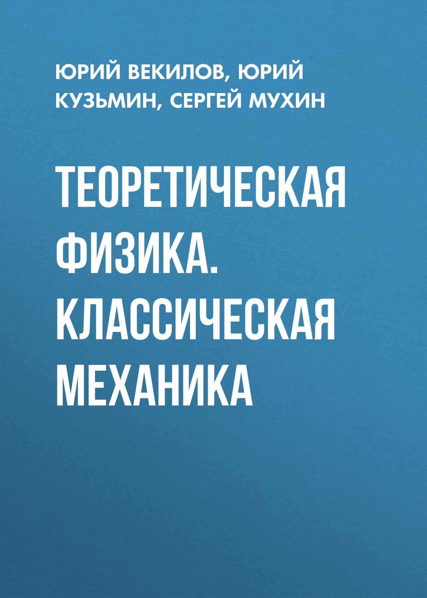 Юрий Векилов. Теоретическая физика. Классическая механика