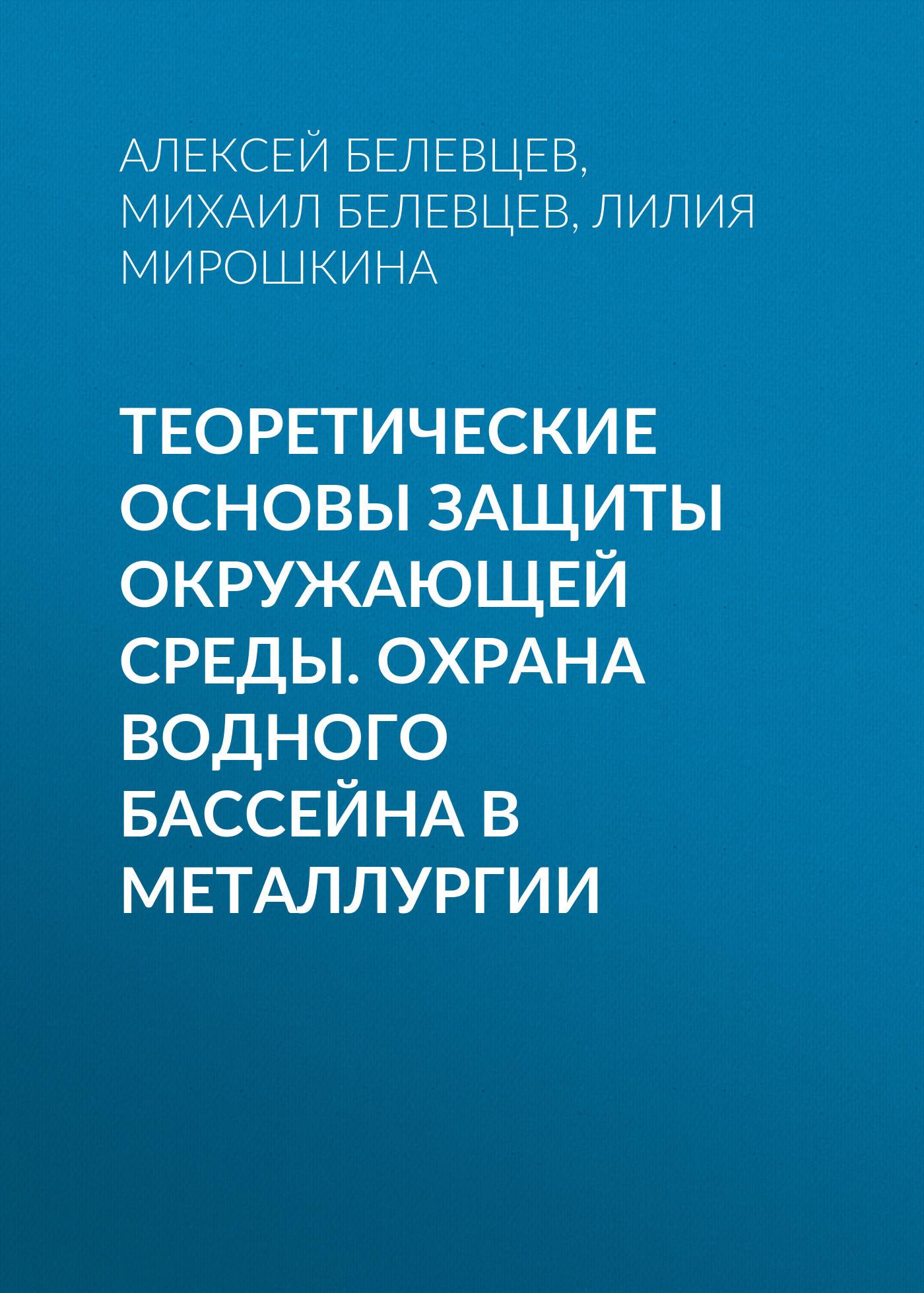 Лилия Мирошкина Теоретические основы защиты окружающей среды. Охрана водного бассейна в металлургии