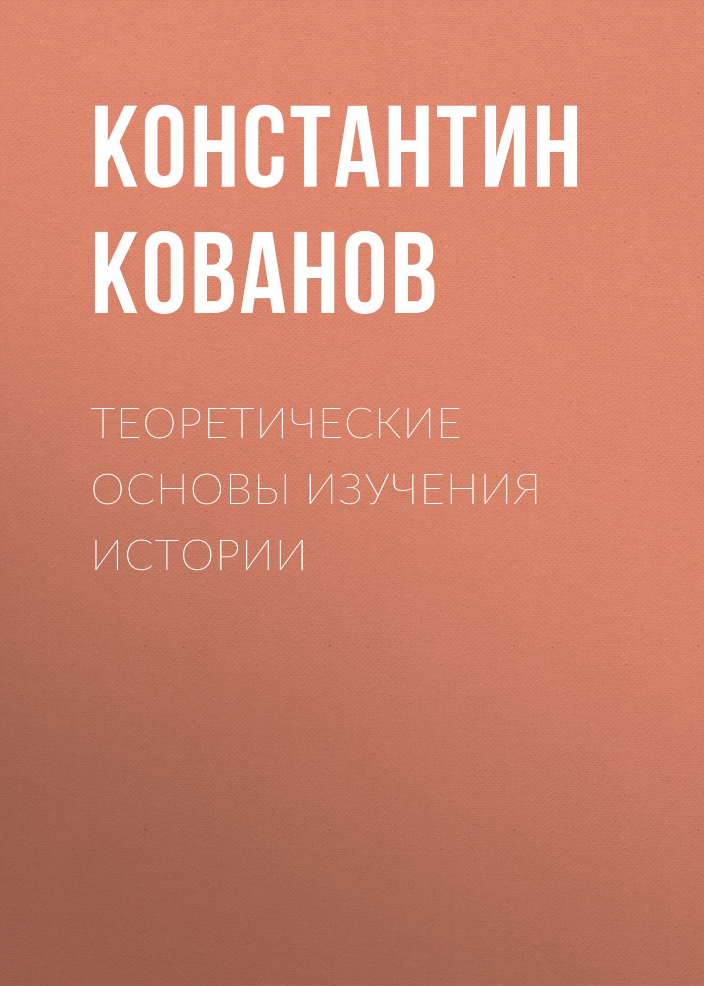 Константин Кованов. Теоретические основы изучения истории