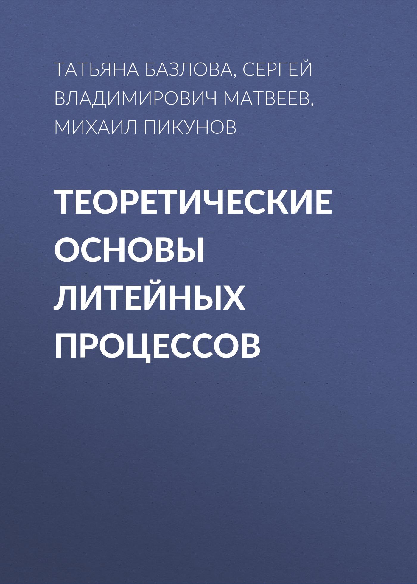 Сергей Владимирович Матвеев Теоретические основы литейных процессов оборудование литейных цехов