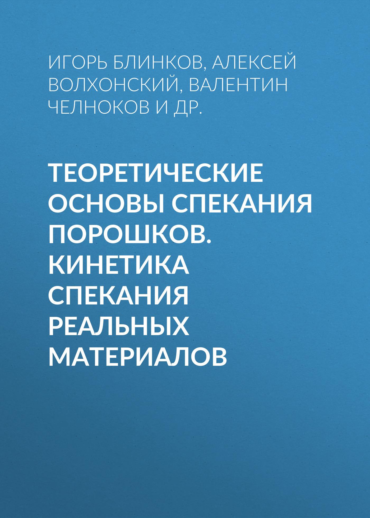 Игорь Блинков бесплатно