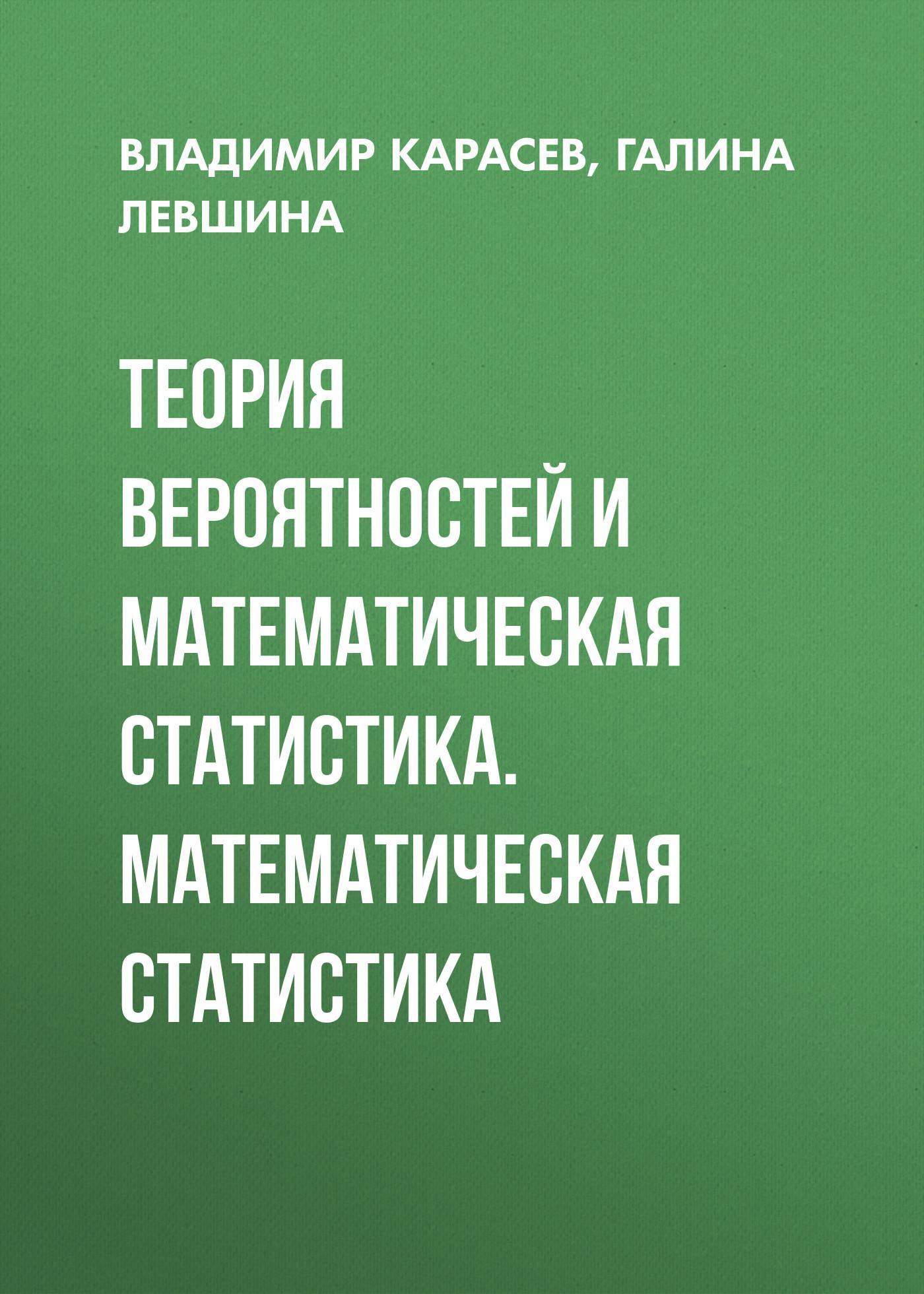 Владимир Карасев Теория вероятностей и математическая статистика. Математическая статистика