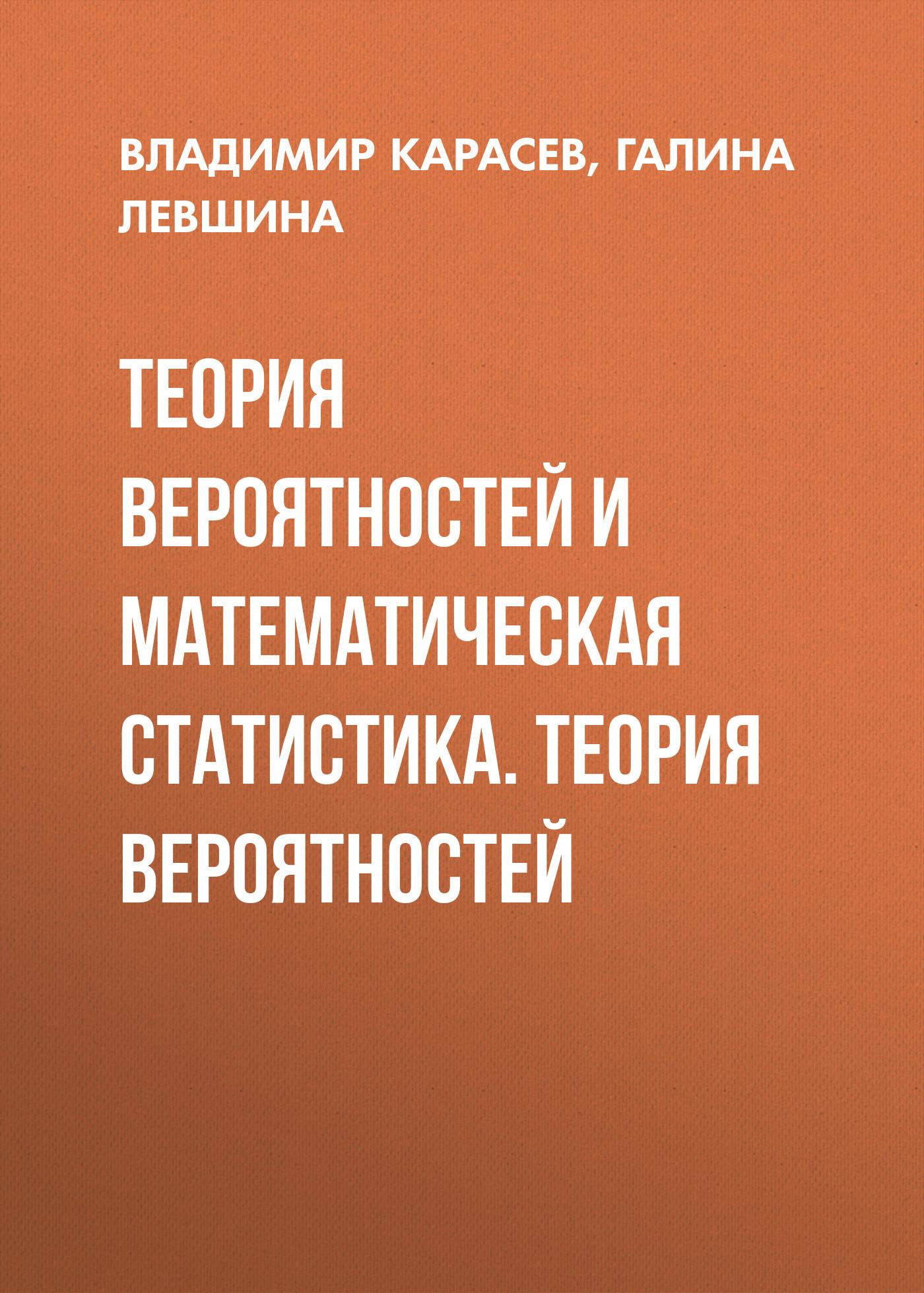 Владимир Карасев Теория вероятностей и математическая статистика. Теория вероятностей