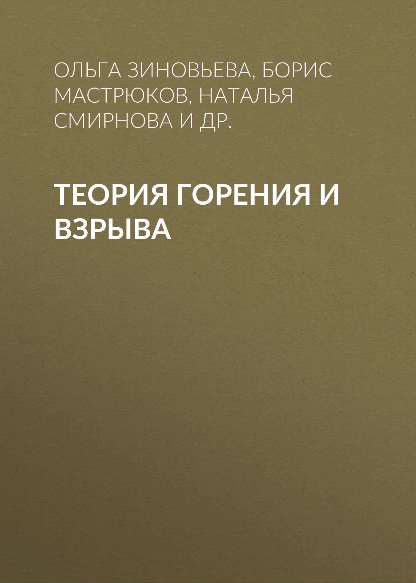 Н. А. Смирнова Теория горения и взрыва а а любомудров теоретические основы физических процессов ядерного взрыва