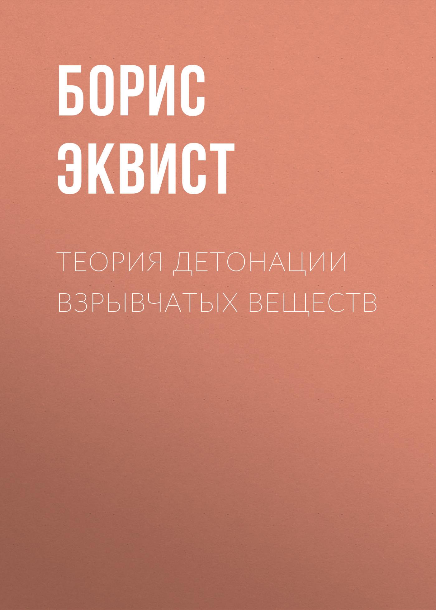 Борис Эквист. Теория детонации взрывчатых веществ