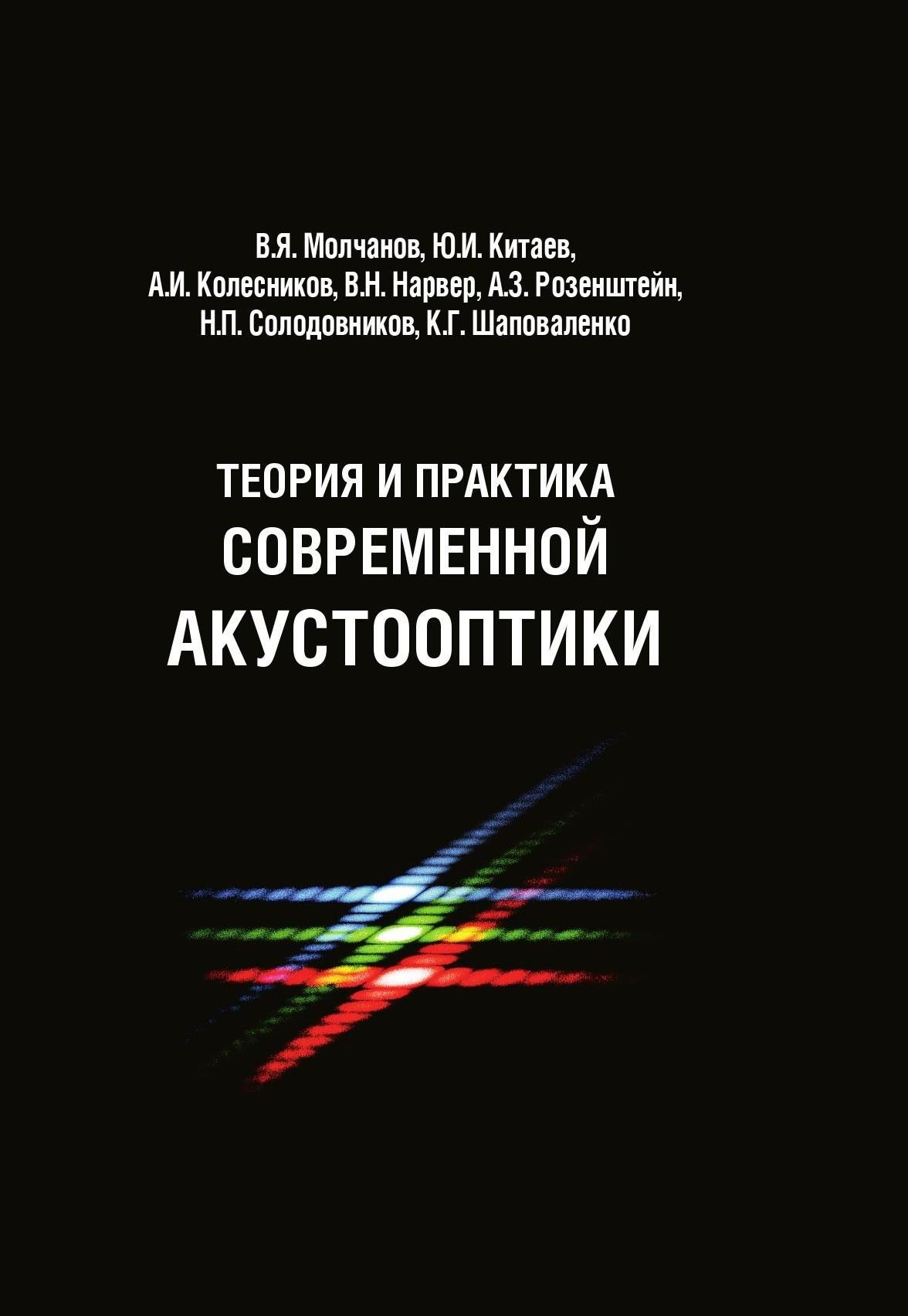 Владимир Молчанов. Теория и практика современной акустооптики