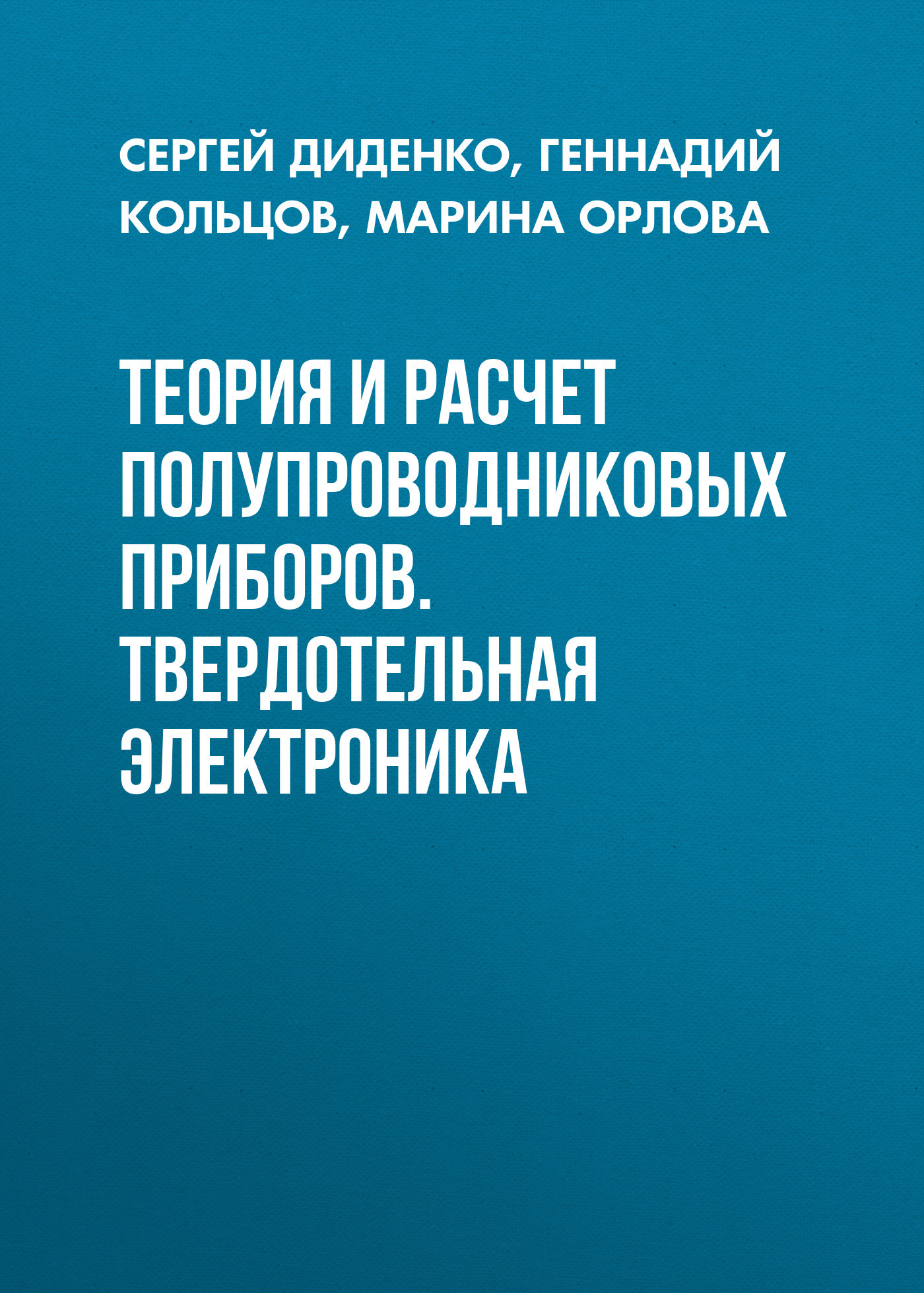 Геннадий Кольцов Теория и расчет полупроводниковых приборов. Твердотельная электроника