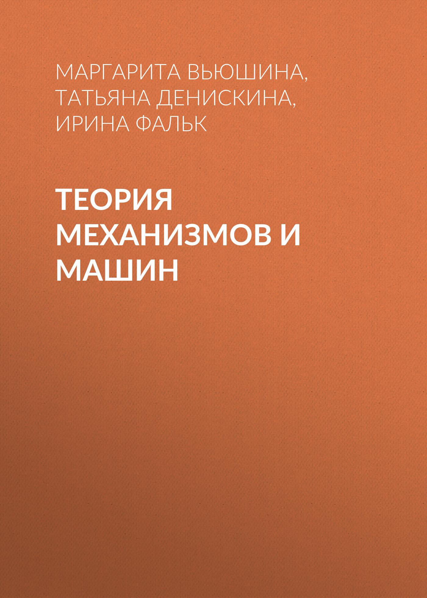 Маргарита Вьюшина Теория механизмов и машин
