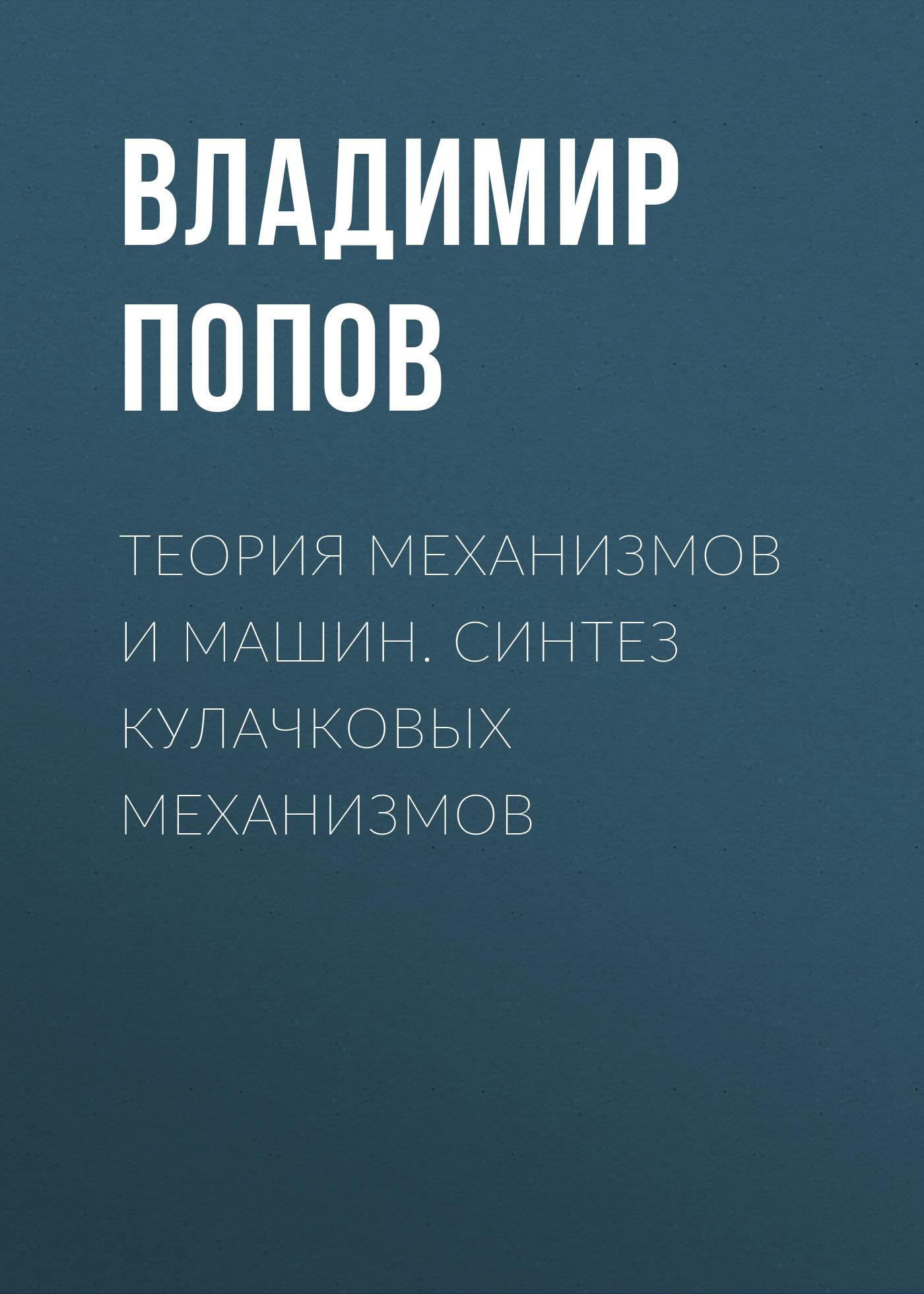 Владимир Попов Теория механизмов и машин. Синтез кулачковых механизмов