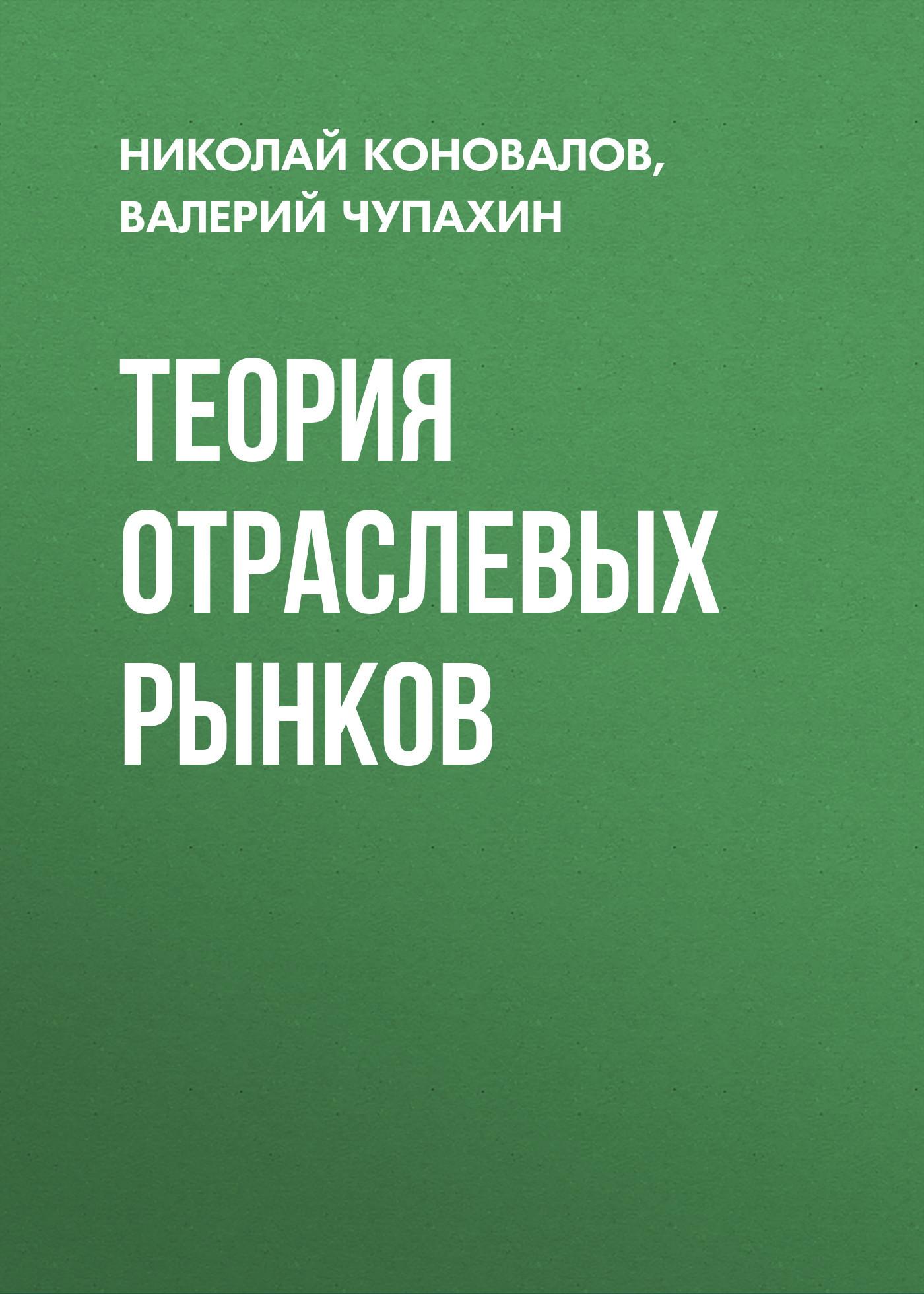 Николай Коновалов. Теория отраслевых рынков