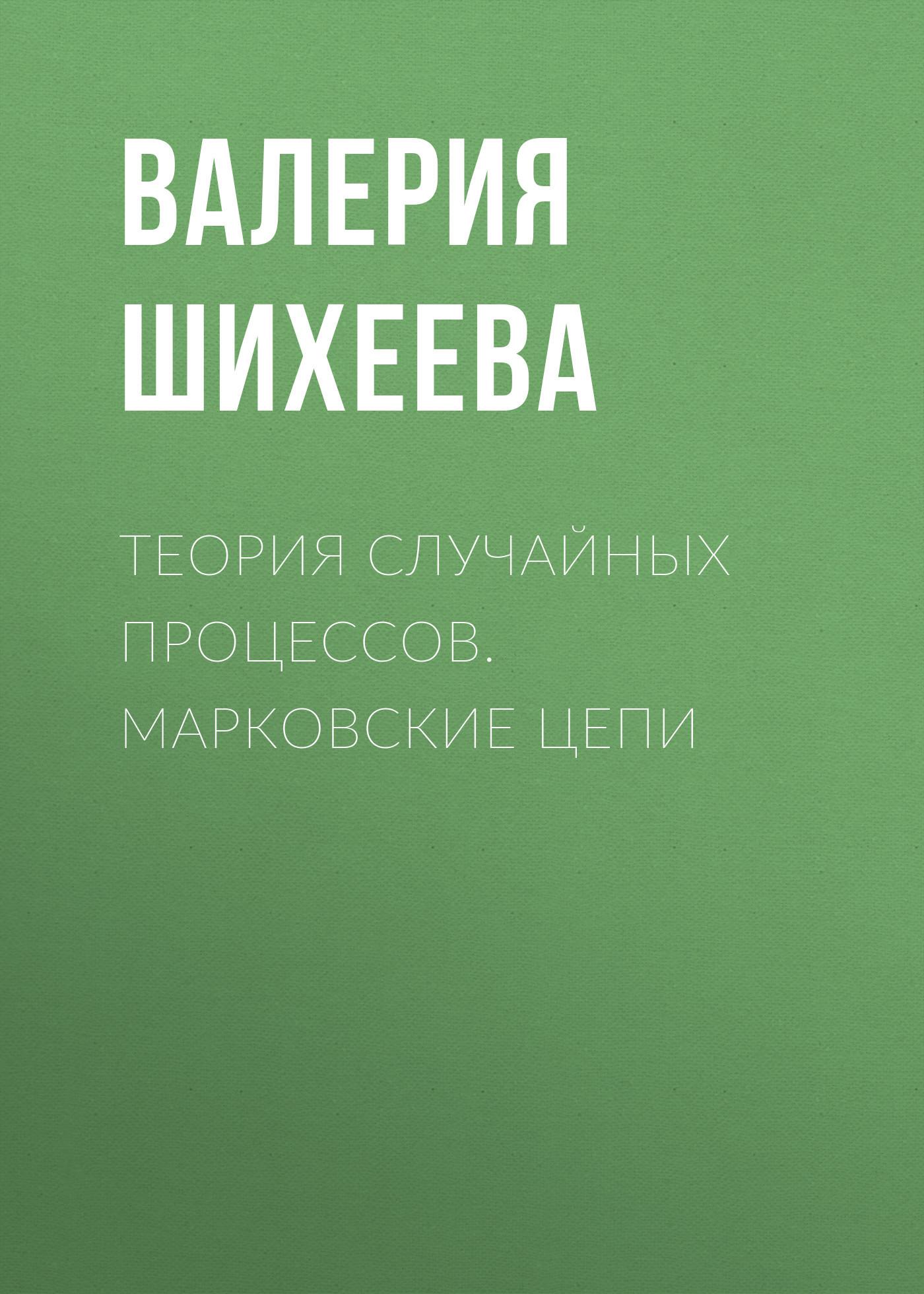 Валерия Шихеева Теория случайных процессов. Марковские цепи цена