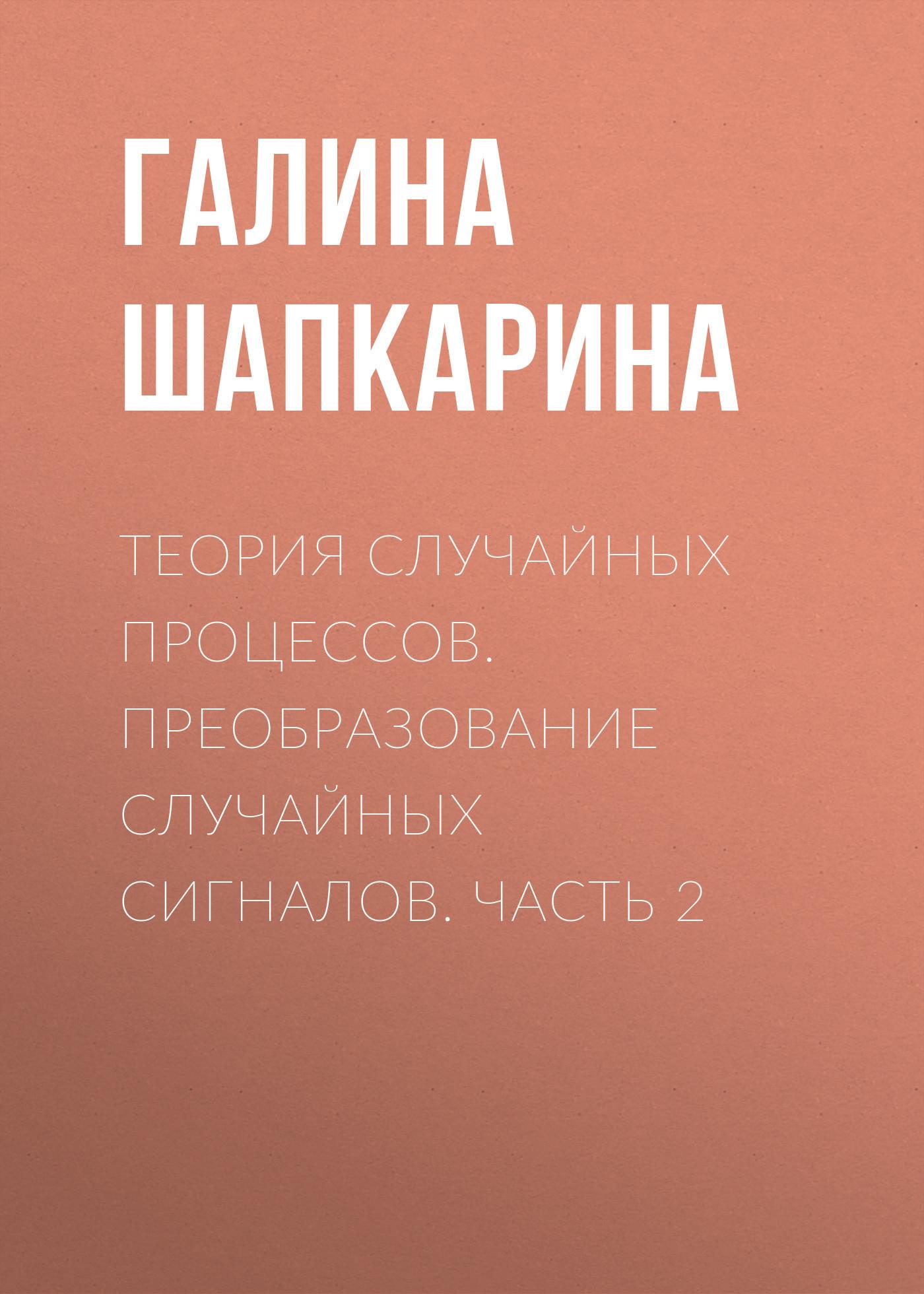Галина Шапкарина Теория случайных процессов. Преобразование случайных сигналов. Часть 2