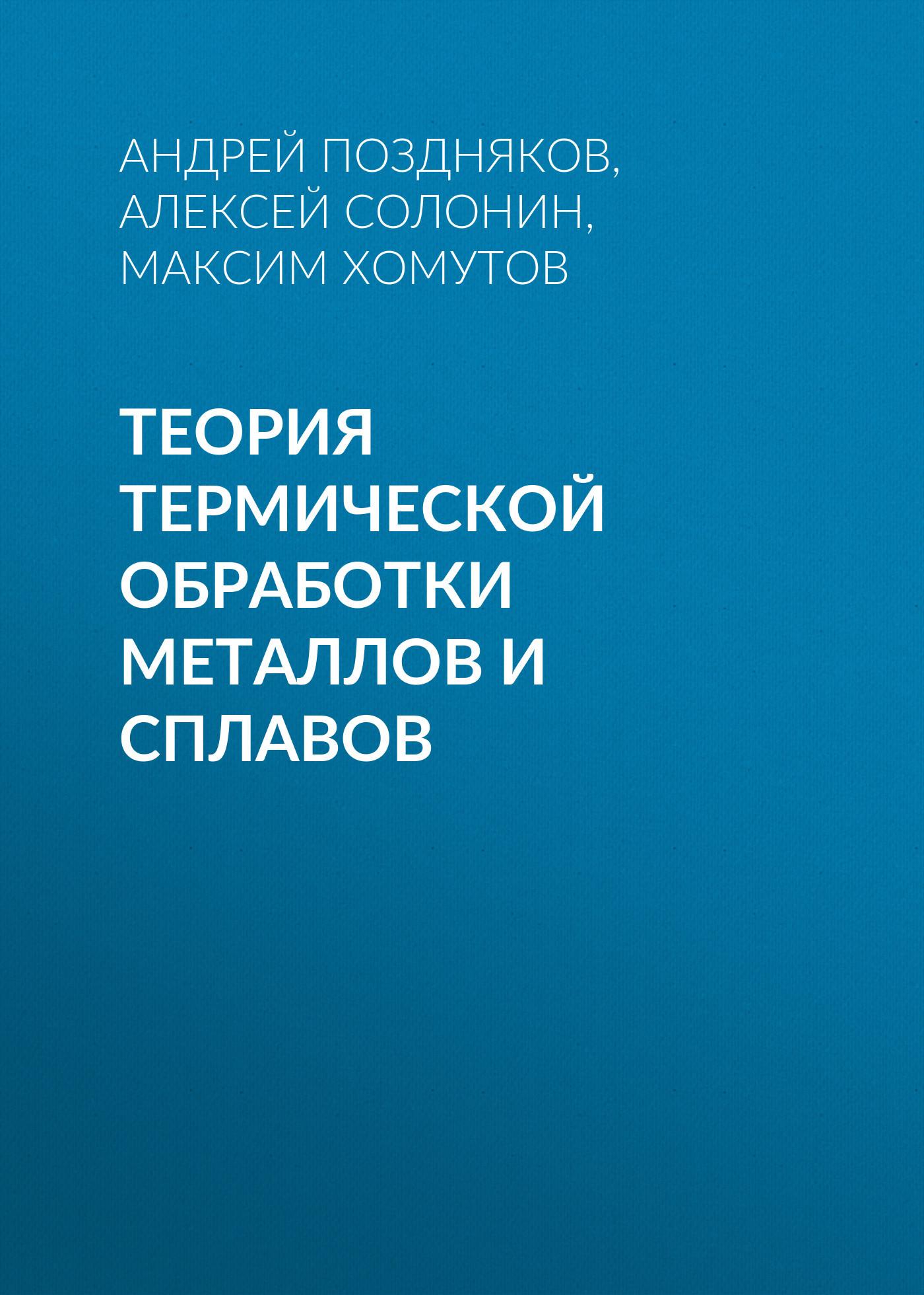 Андрей Поздняков Теория термической обработки металлов и сплавов николай белов фазовый состав алюминиевых сплавов