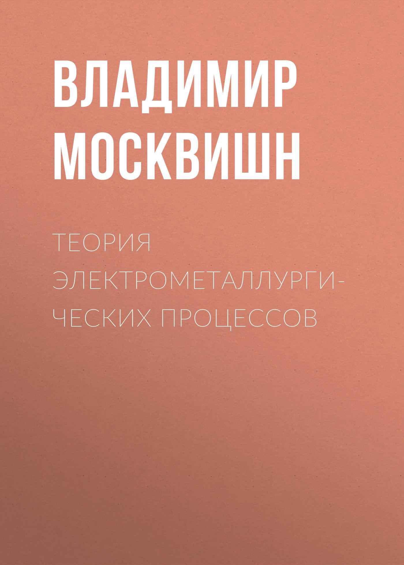 Владимир Москвишн Теория электрометаллургических процессов лабораторный набор по сопротивлению материалов