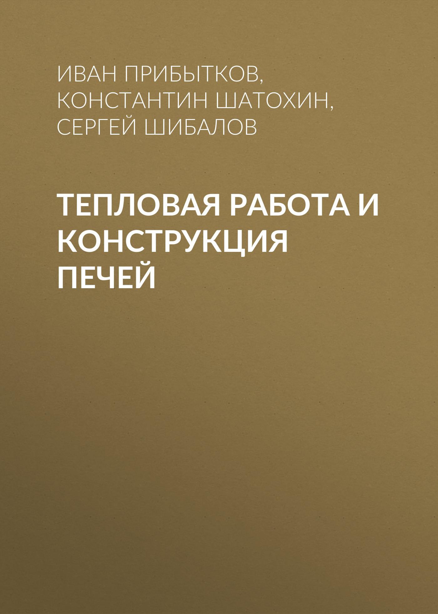 Константин Шатохин Тепловая работа и конструкция печей