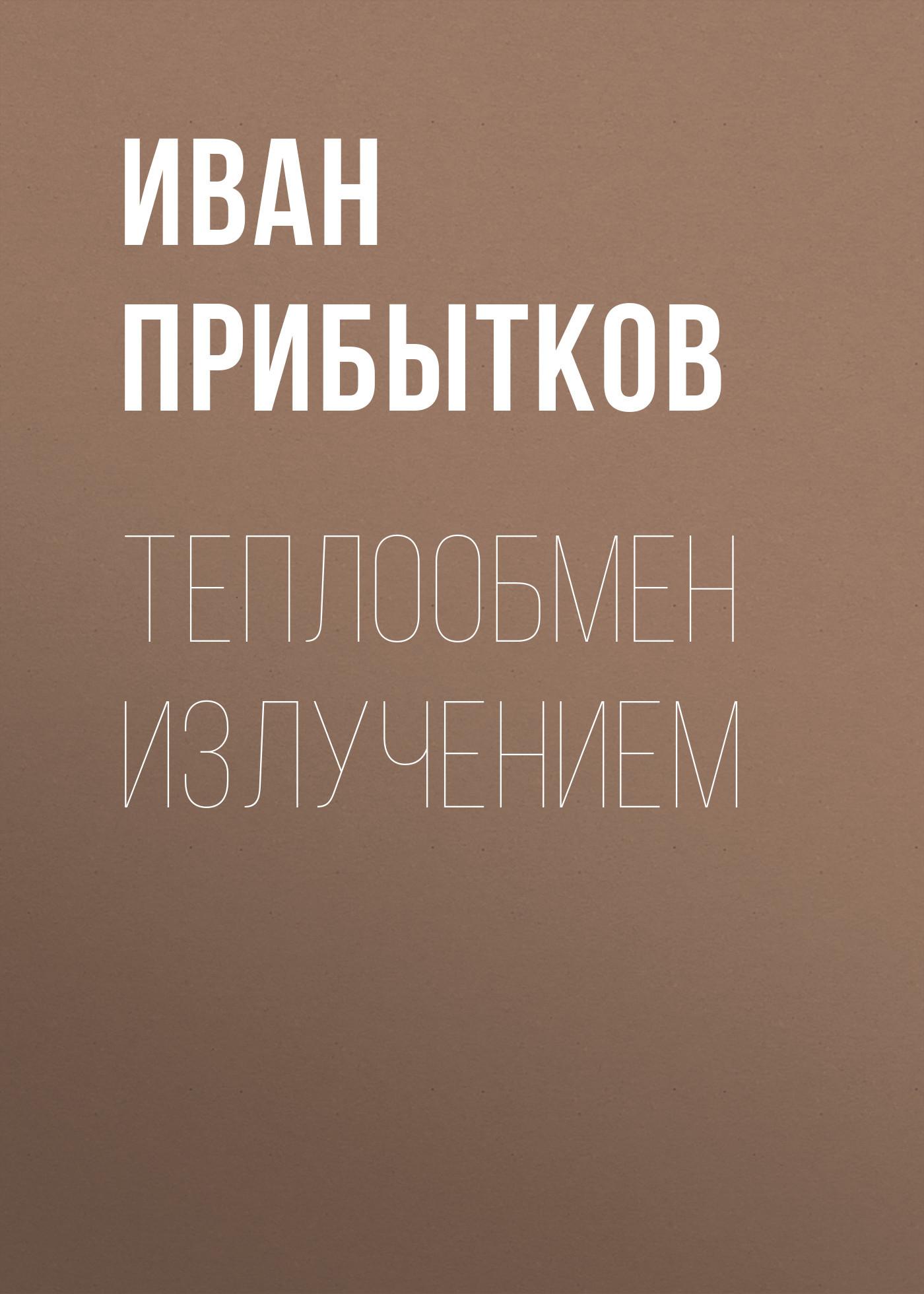Иван Прибытков Теплообмен излучением
