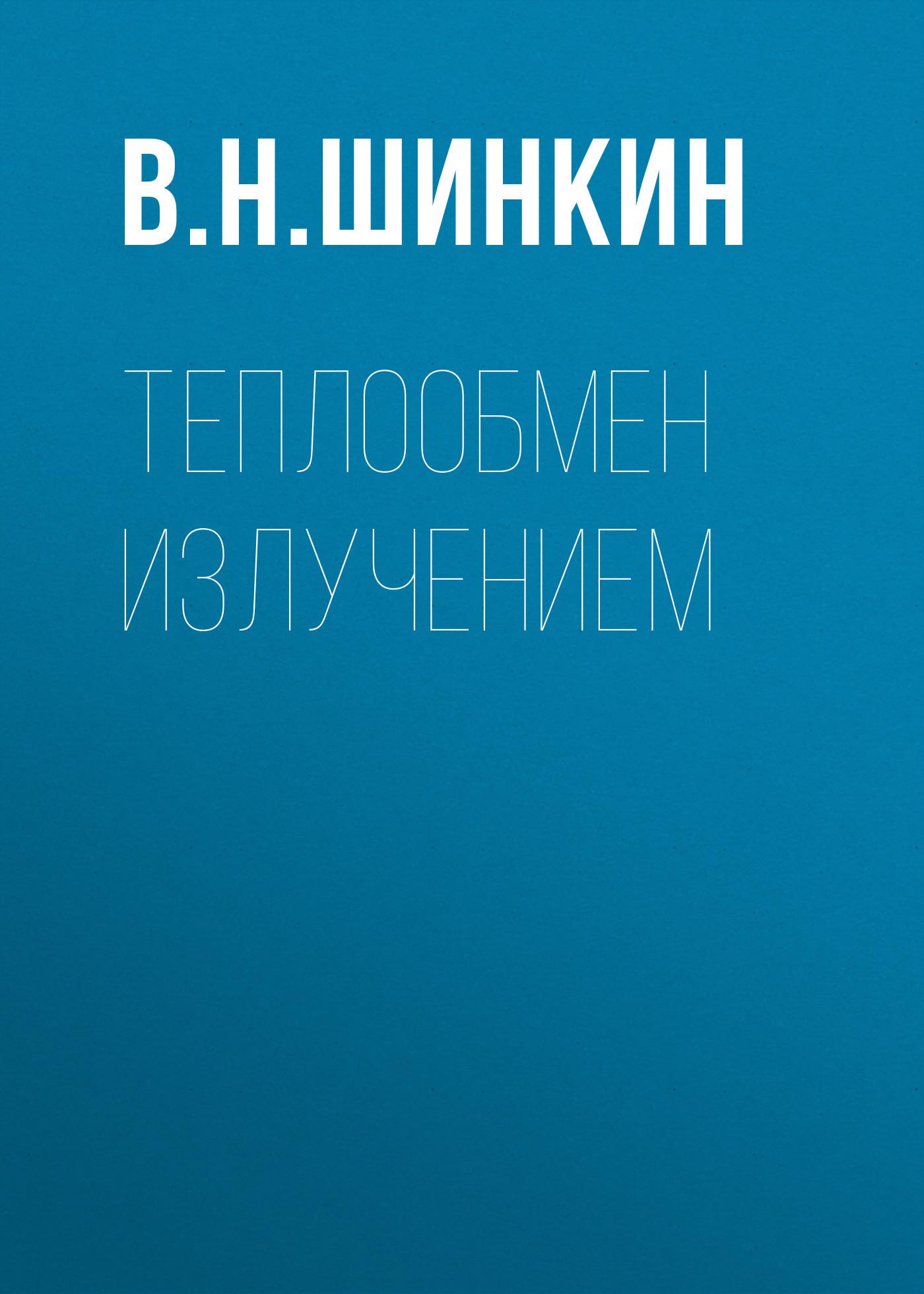 В. Н. Шинкин Теплообмен излучением