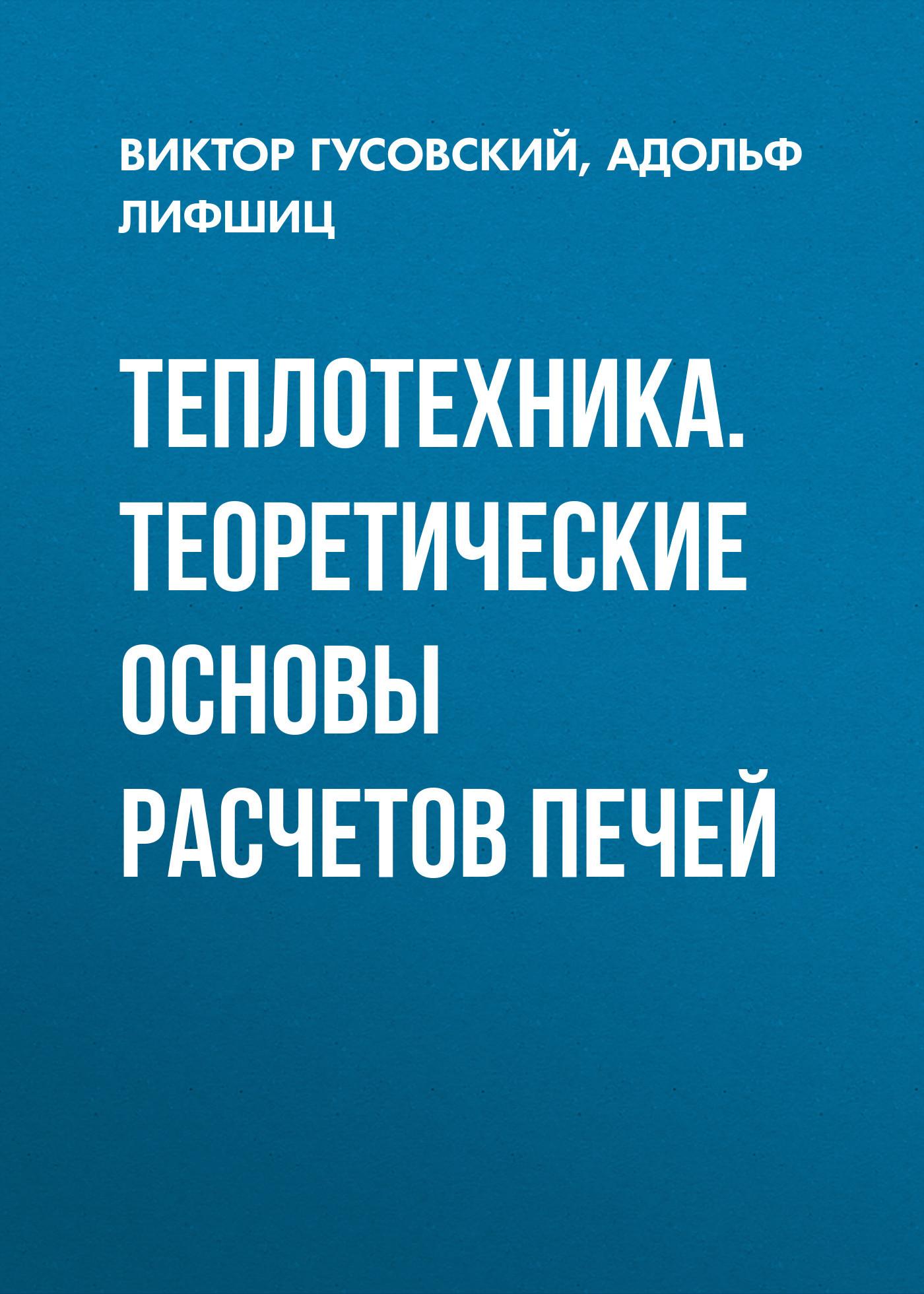 Виктор Гусовский Теплотехника. Теоретические основы расчетов печей
