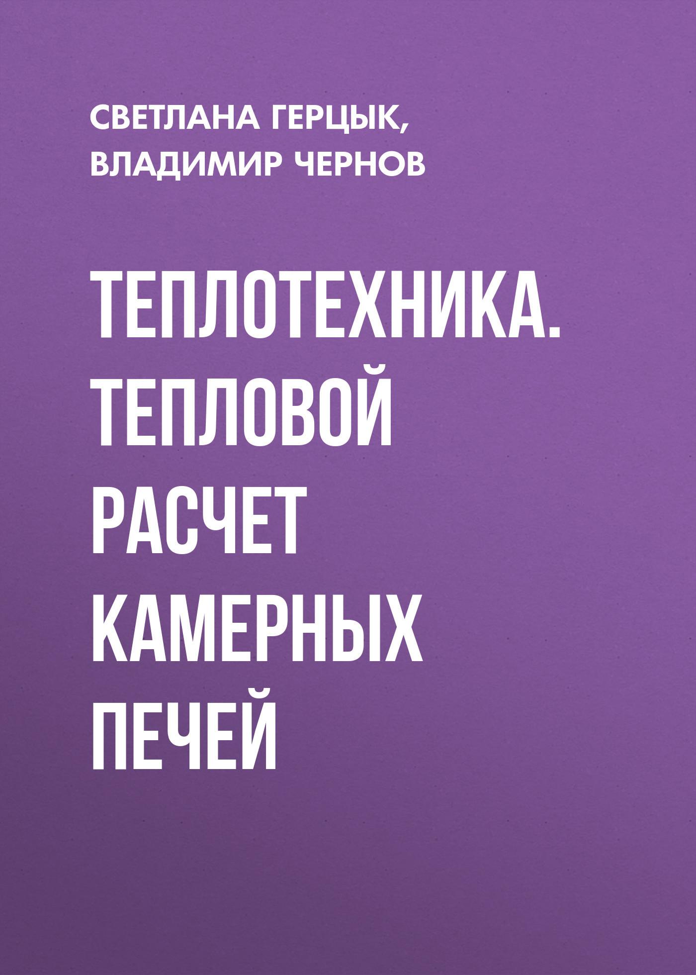 Светлана Герцык Теплотехника. Тепловой расчет камерных печей