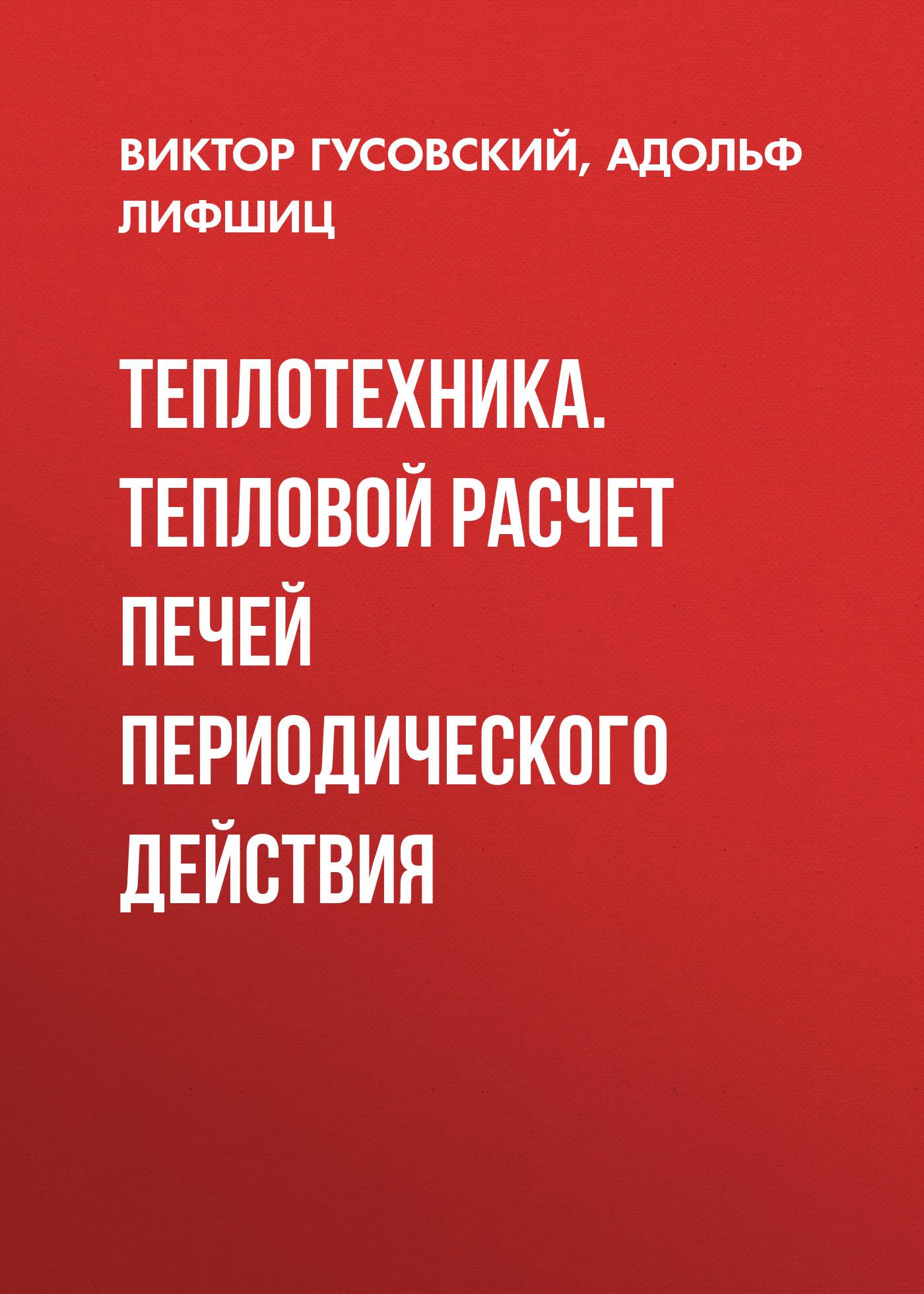 Виктор Гусовский Теплотехника. Тепловой расчет печей периодического действия микроволновые печи