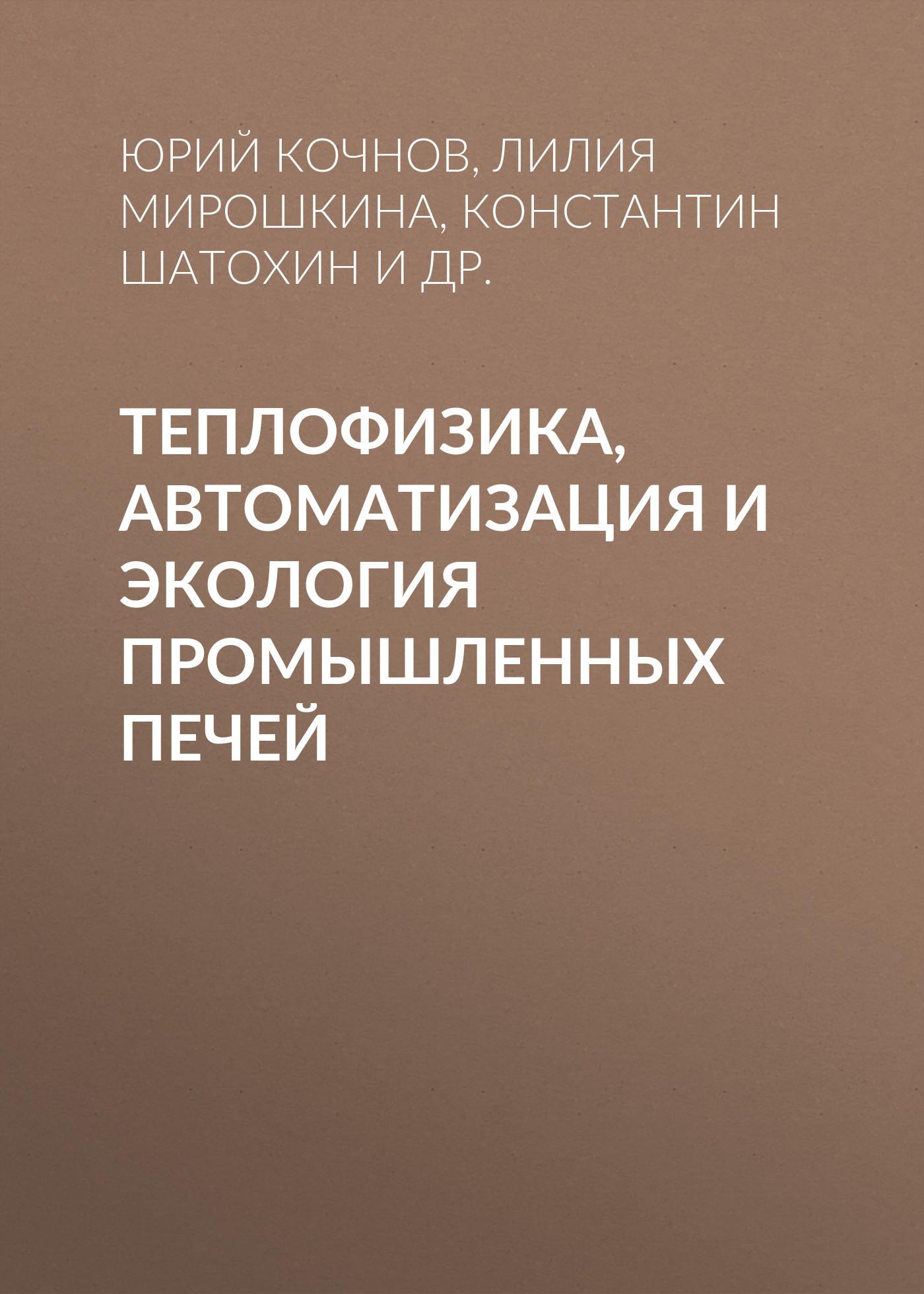 Константин Шатохин Теплофизика, автоматизация и экология промышленных печей