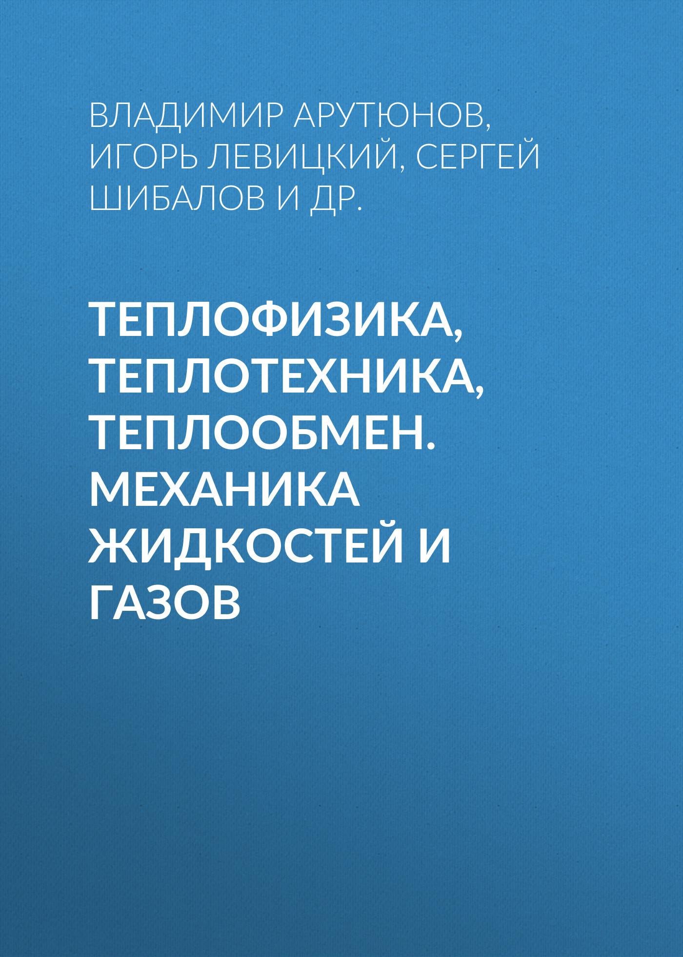 Владимир Арутюнов бесплатно
