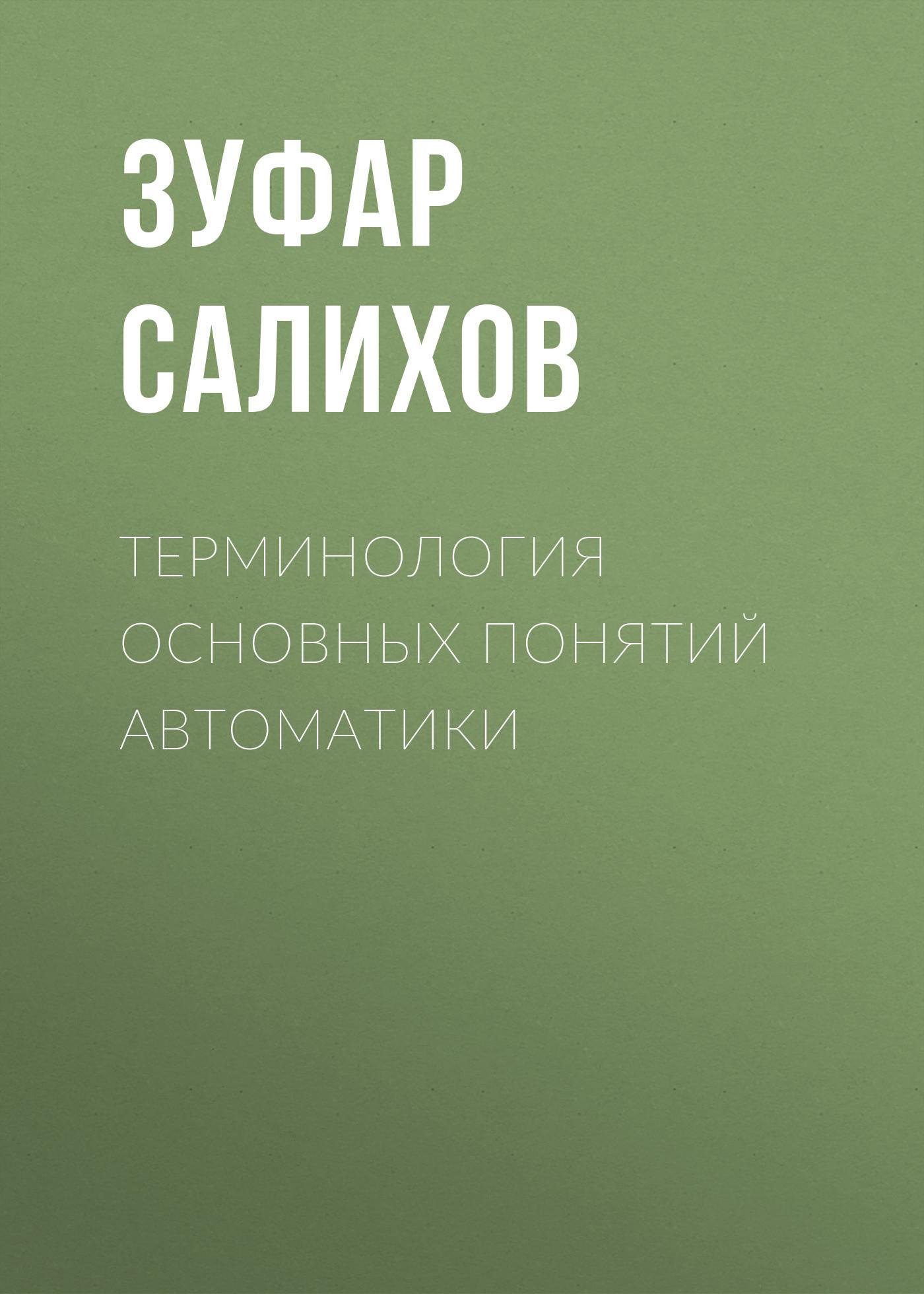 Зуфар Салихов. Терминология основных понятий автоматики
