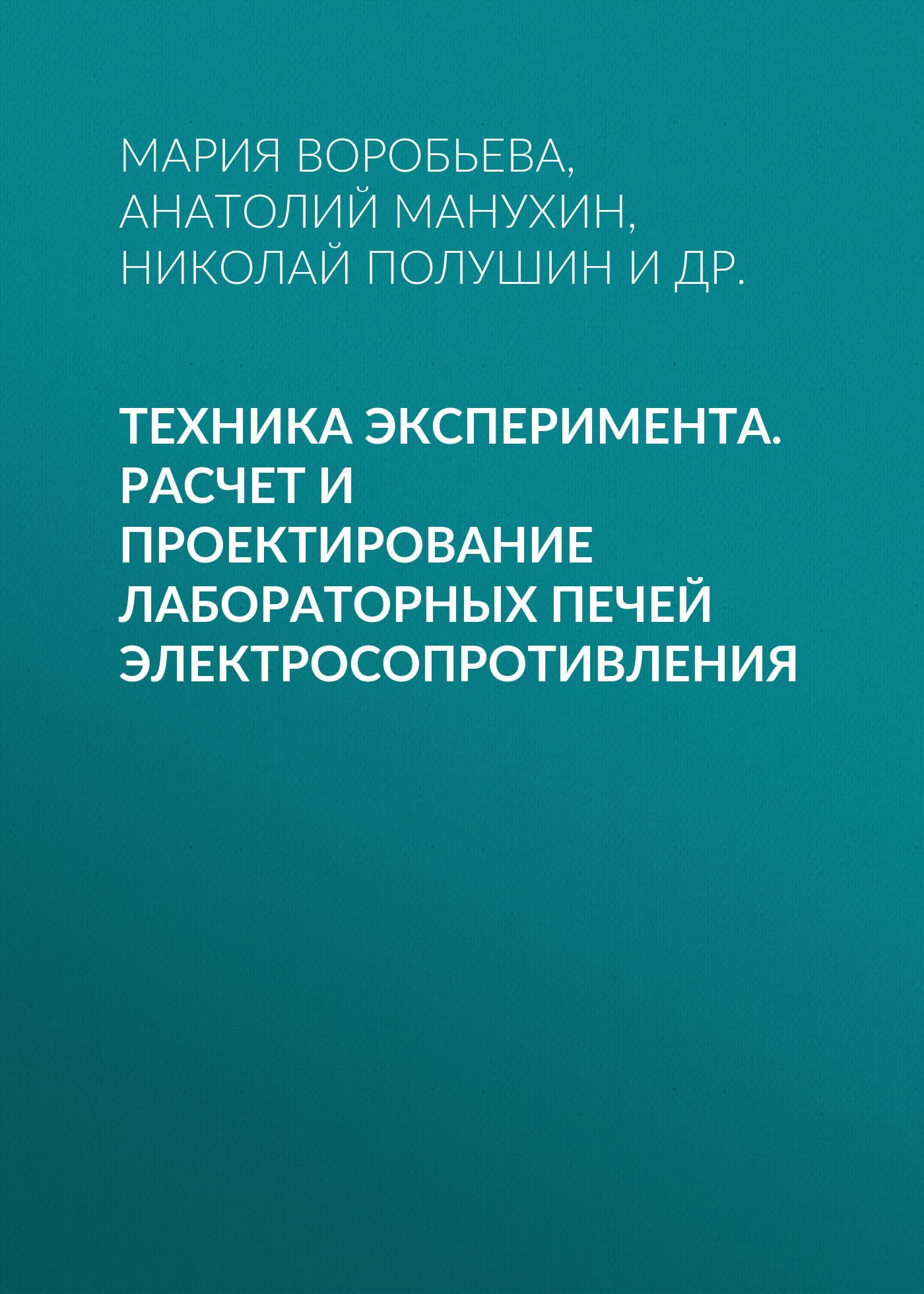 Мария Воробьева Техника эксперимента. Расчет и проектирование лабораторных печей электросопротивления