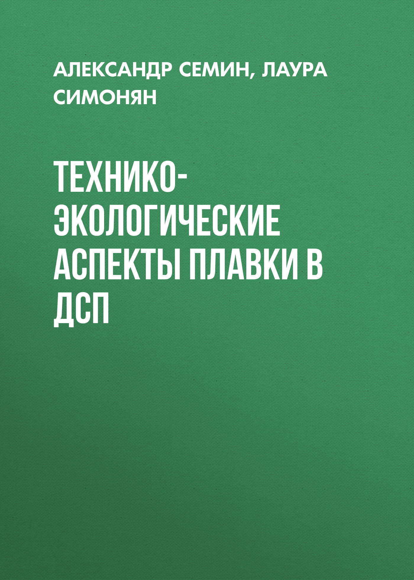 Лаура Симонян Технико-экологические аспекты плавки в ДСП