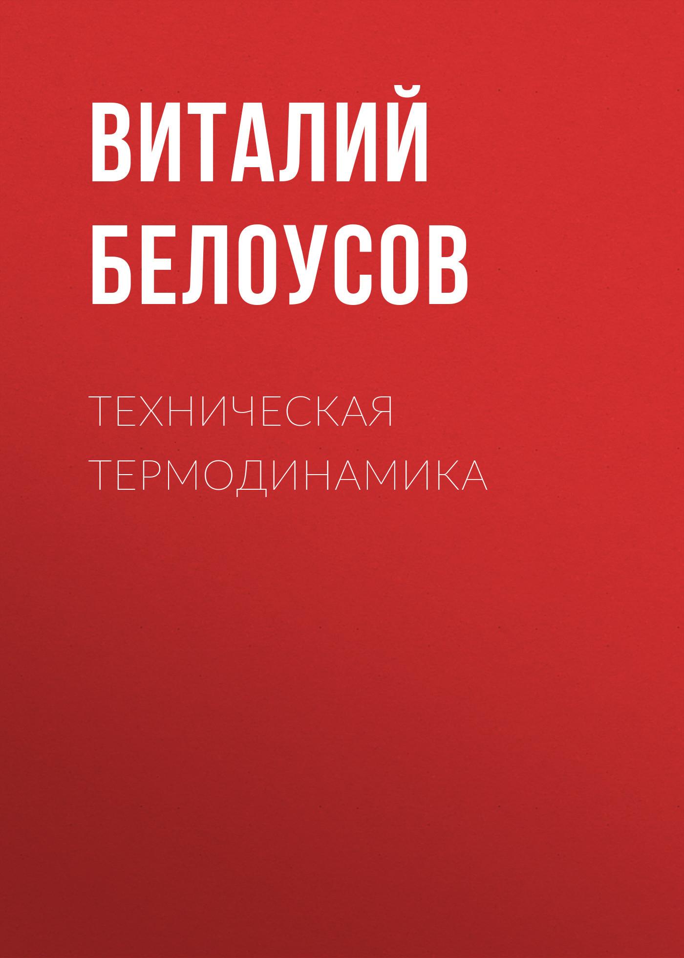 Виталий Белоусов Техническая термодинамика автохимия техническая