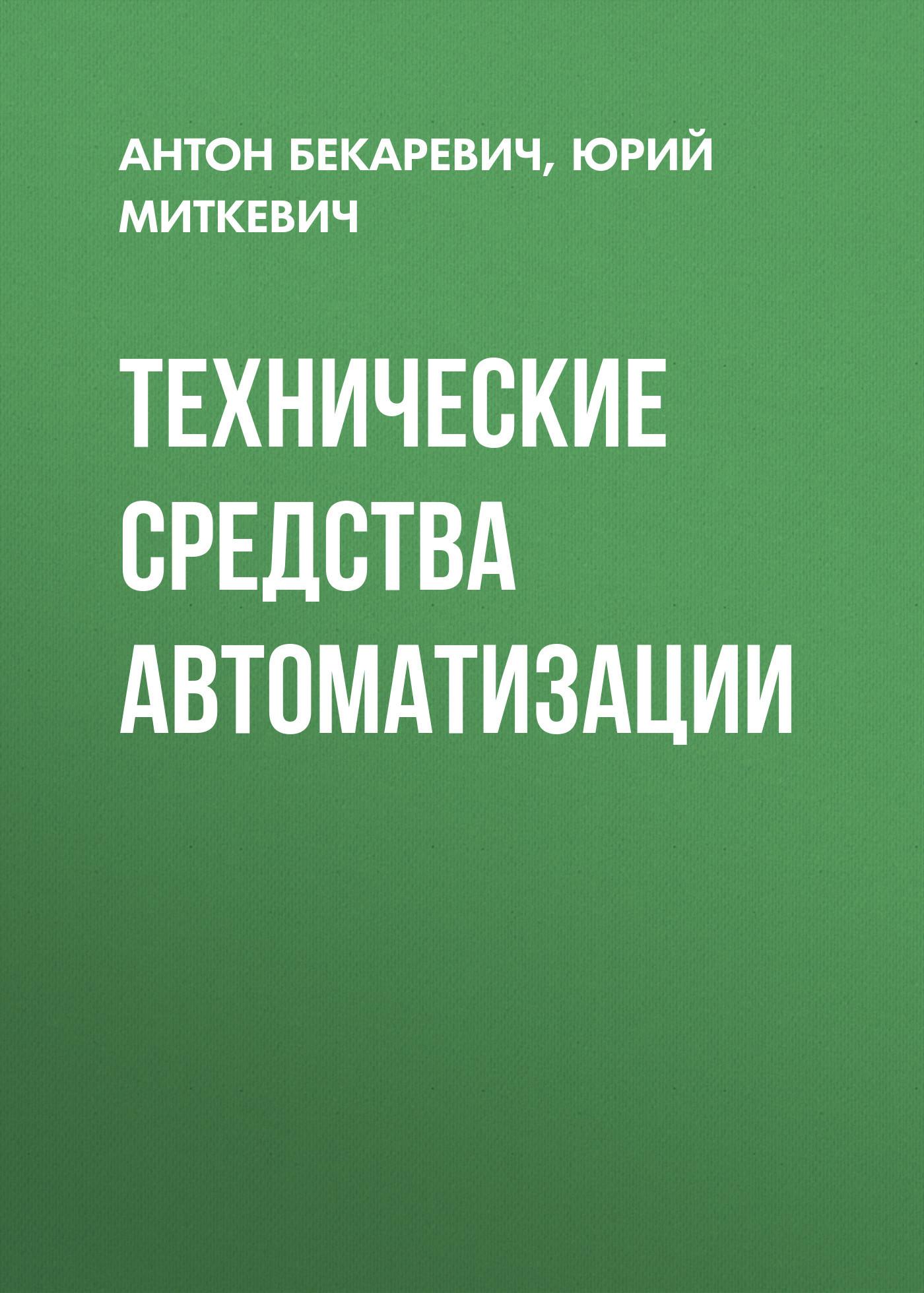 Юрий Миткевич бесплатно