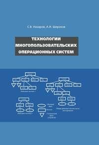 Станислав Назаров - Технологии многопользовательских операционных систем