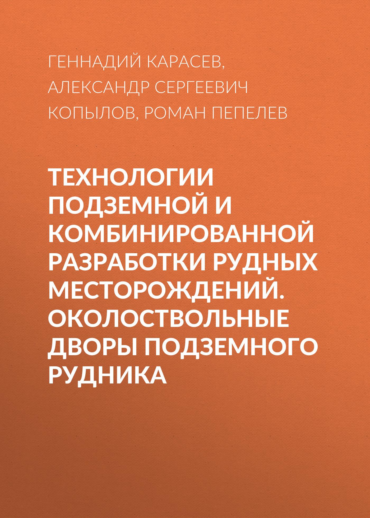 Александр Сергеевич Копылов Технологии подземной и комбинированной разработки рудных месторождений. Околоствольные дворы подземного рудника парогенератор для отогрева подземного водопровода