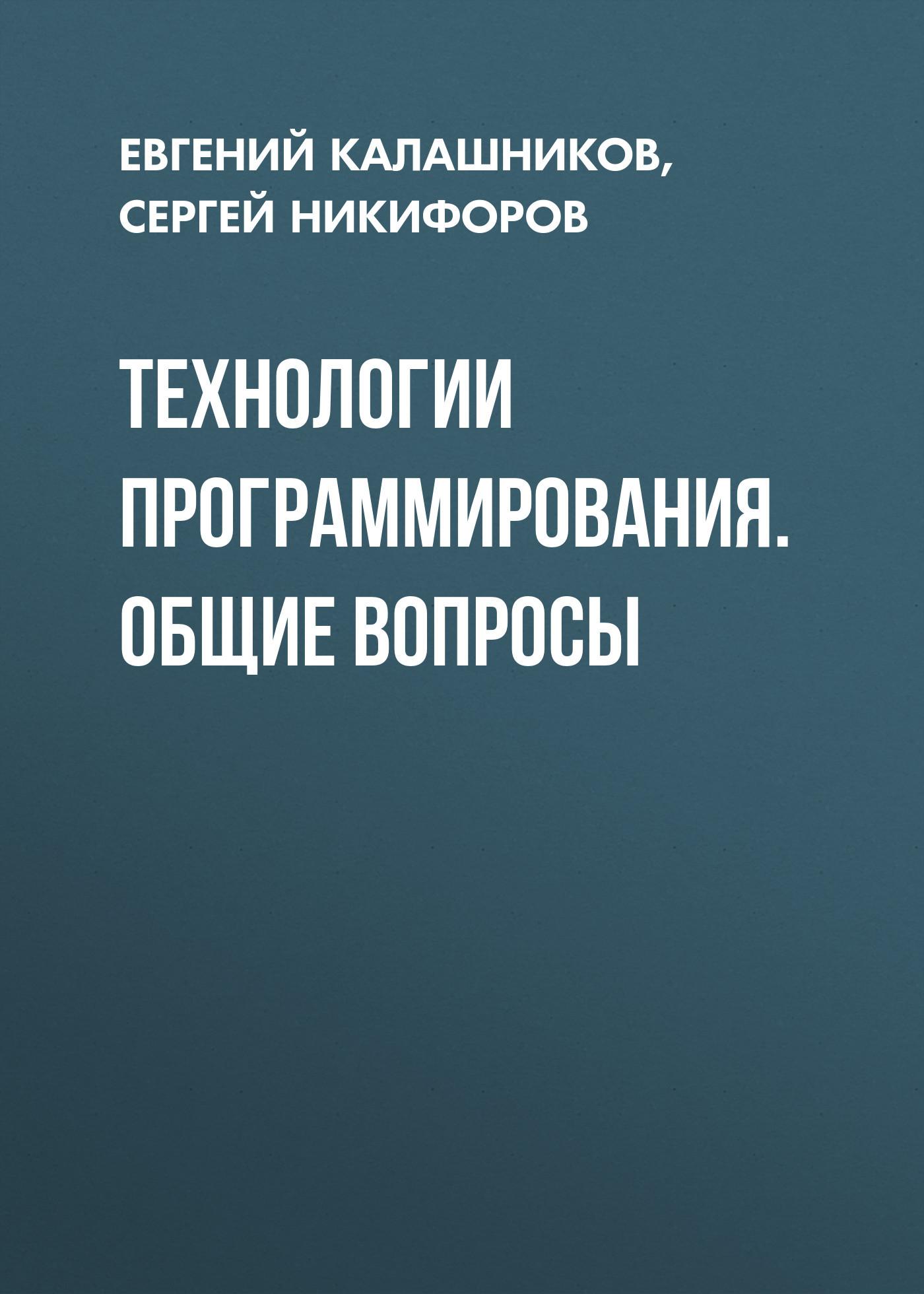 Евгений Калашников. Технологии программирования. Общие вопросы