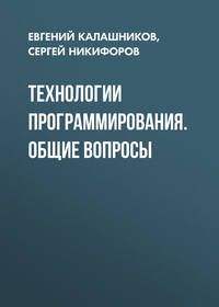 Евгений Калашников - Технологии программирования. Общие вопросы