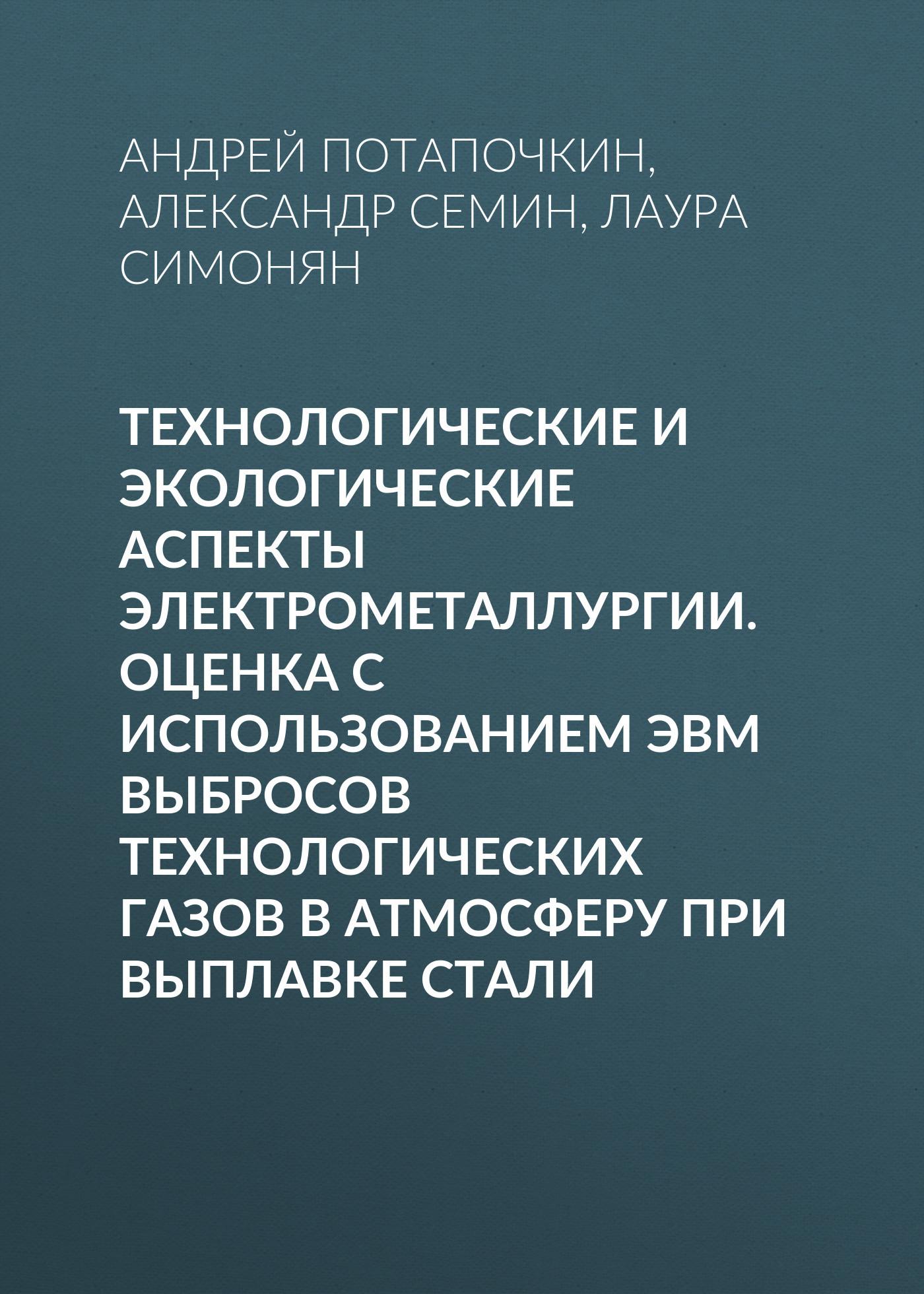 Лаура Симонян Технологические и экологические аспекты электрометаллургии. Оценка с использованием ЭВМ выбросов технологических газов в атмосферу при выплавке стали