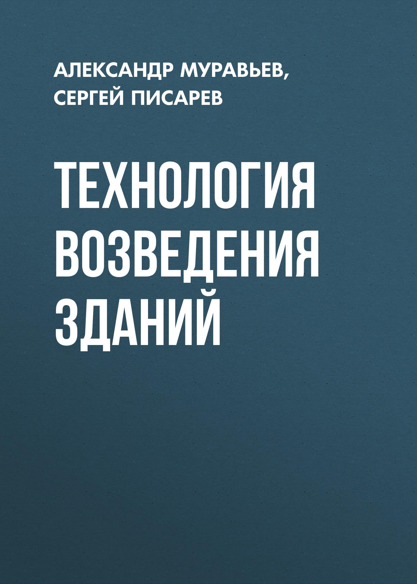 Александр Муравьев Технология возведения зданий александр ковалев продажа строительных материалов что как почему