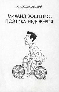 Александр Жолковский - Михаил Зощенко. Поэтика недоверия